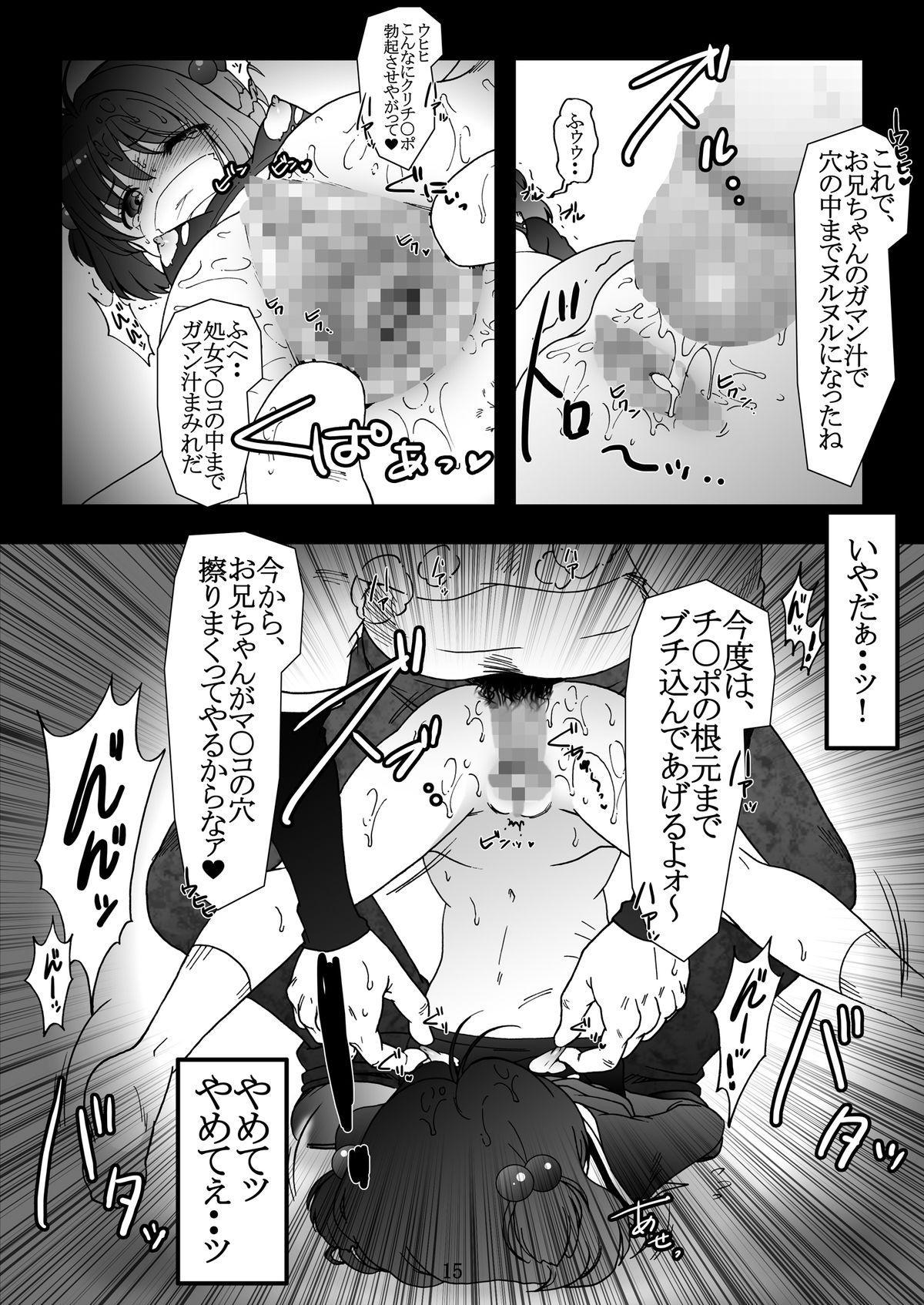 Sakura Slave to the Grind 14