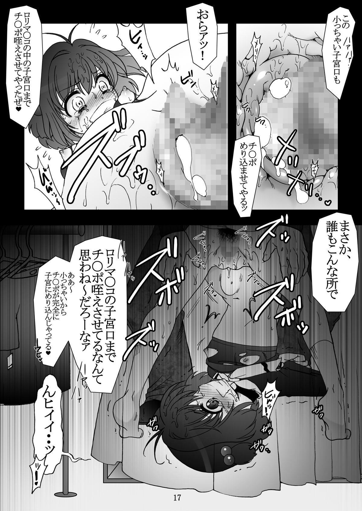 Sakura Slave to the Grind 16