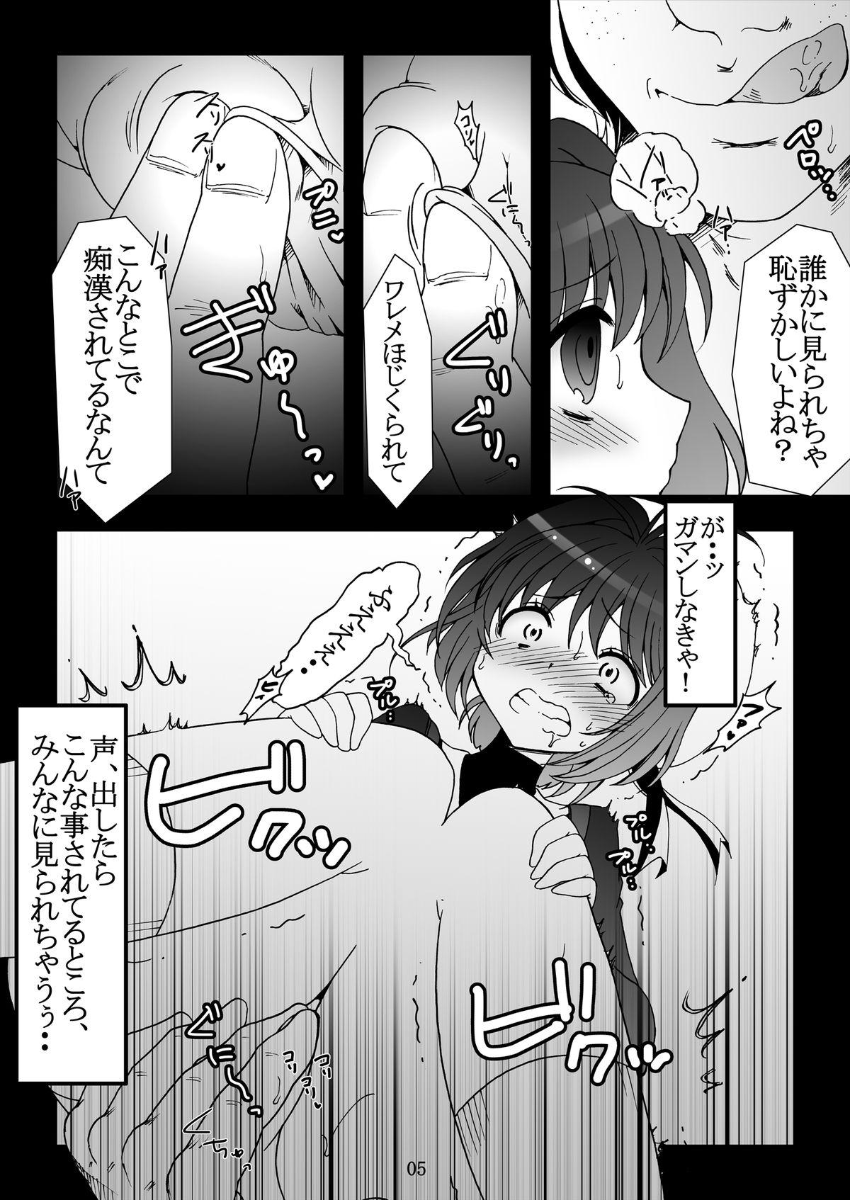 Sakura Slave to the Grind 4