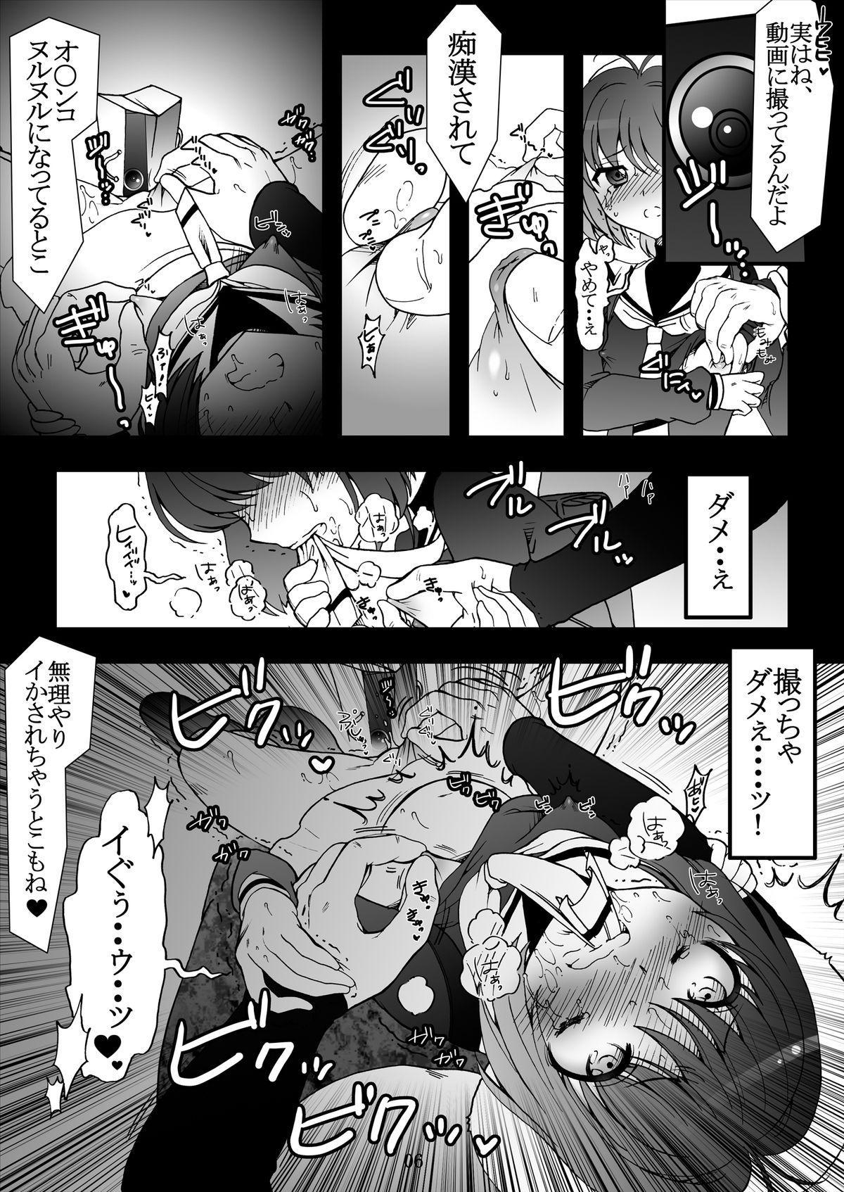 Sakura Slave to the Grind 5