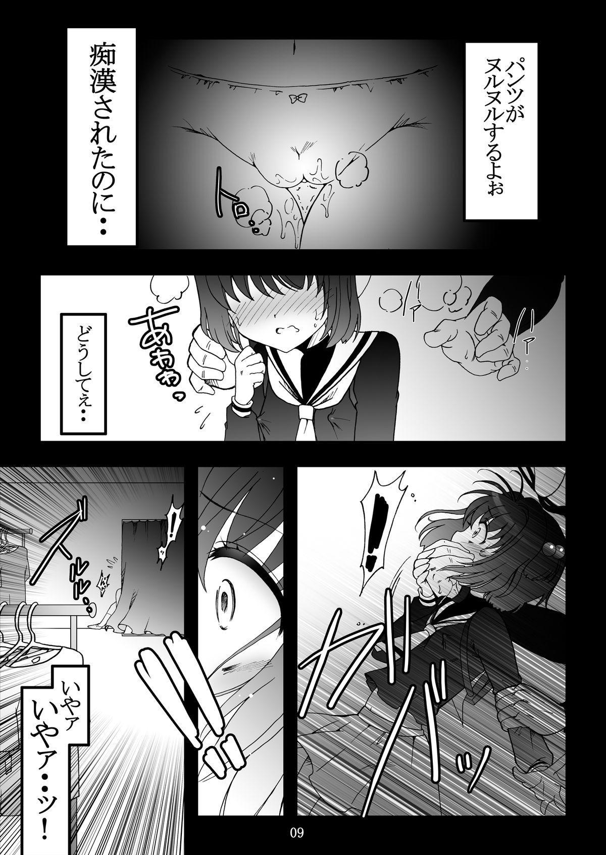 Sakura Slave to the Grind 8