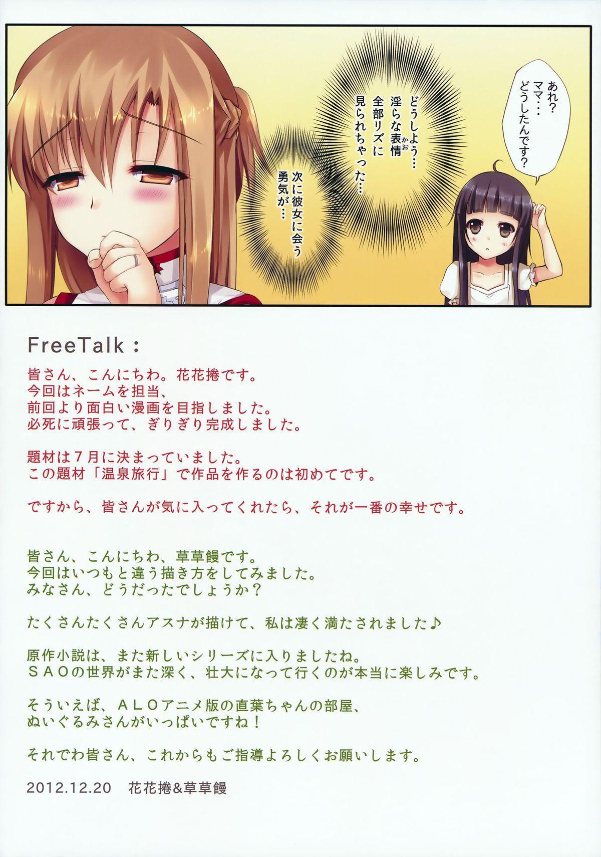 Aisai to Onsen Ryoko 15