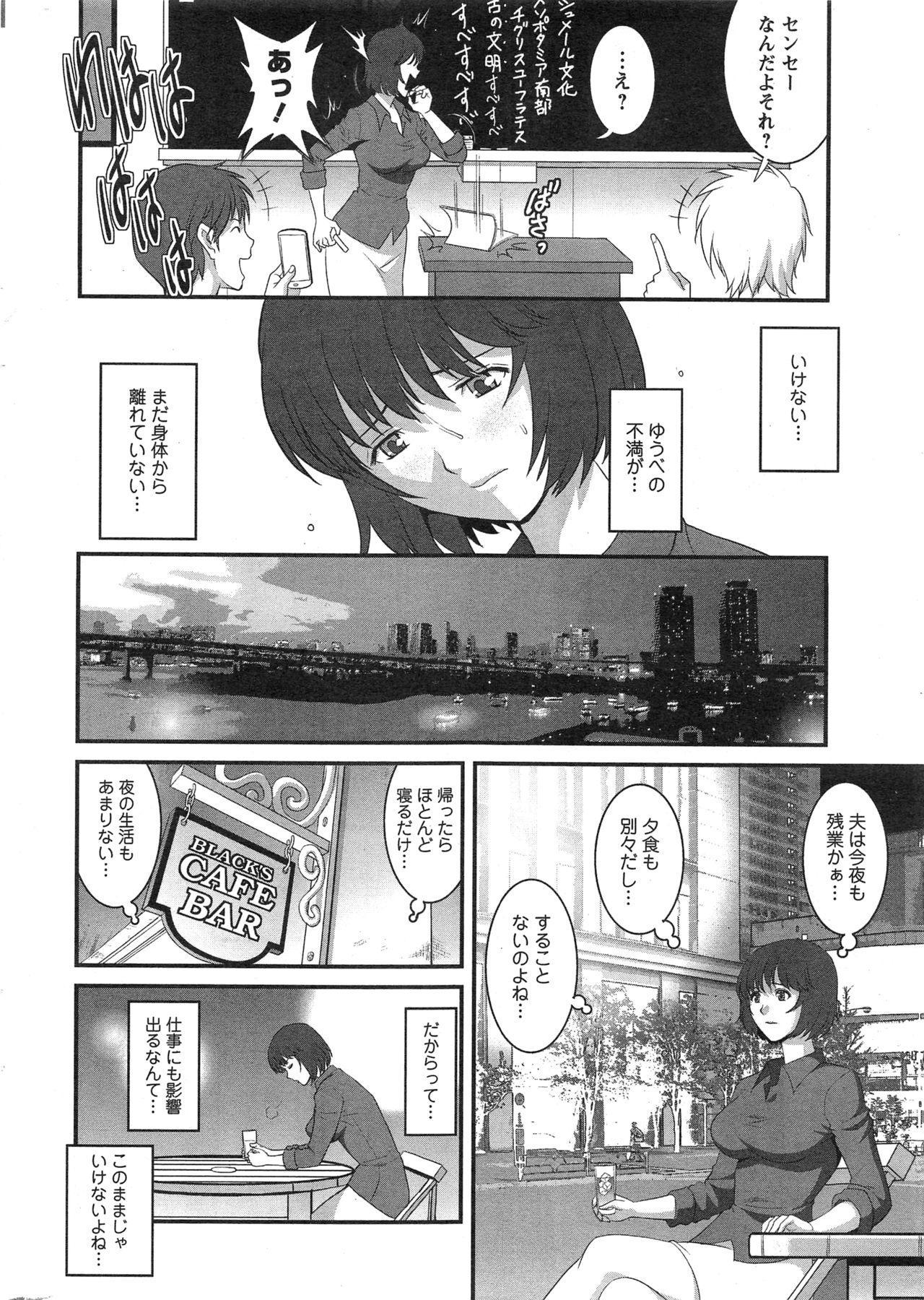 [Saigado] Hitozuma Jokyoushi Main-san Ch.01-10 9