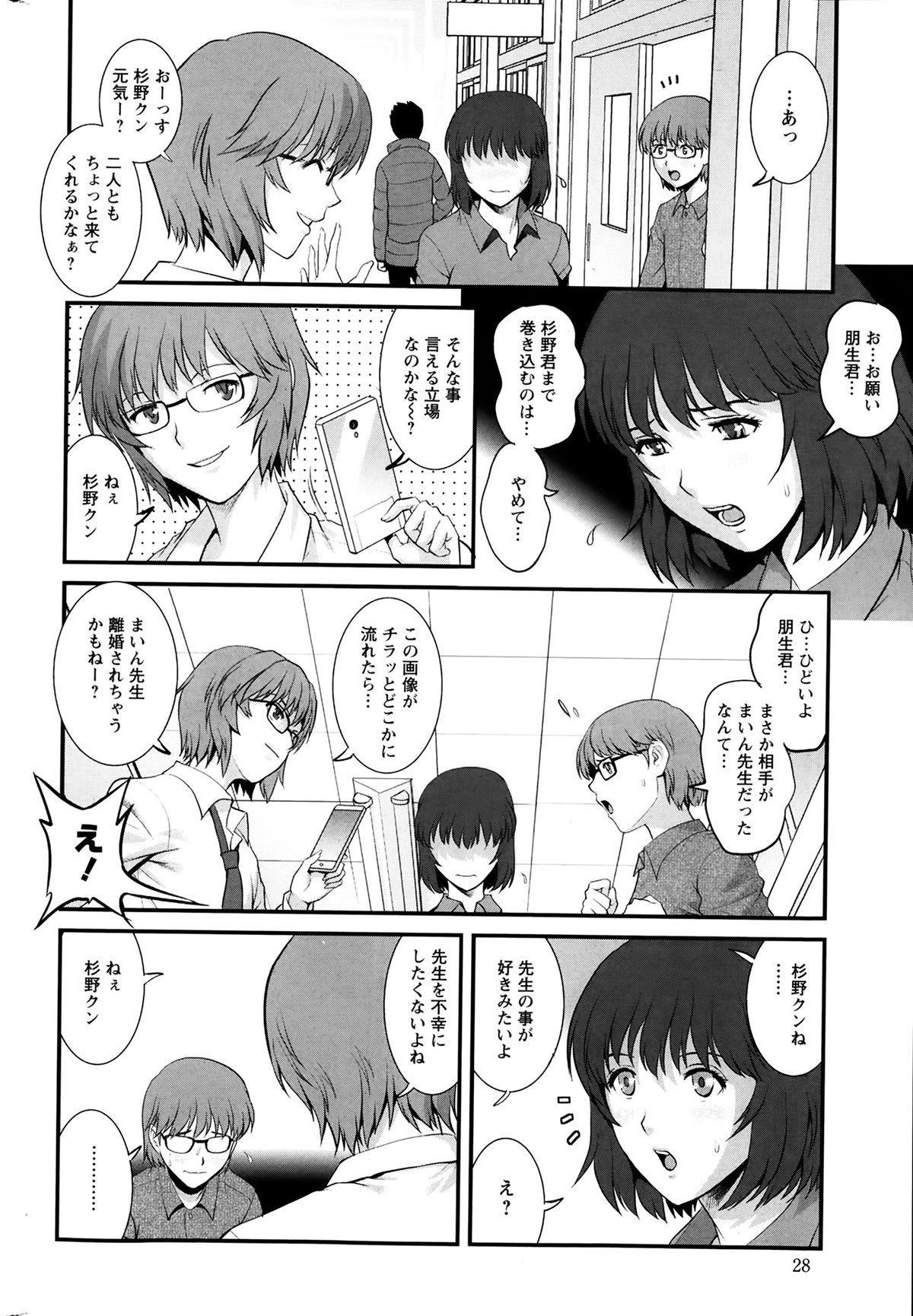 [Saigado] Hitozuma Jokyoushi Main-san Ch.01-10 103
