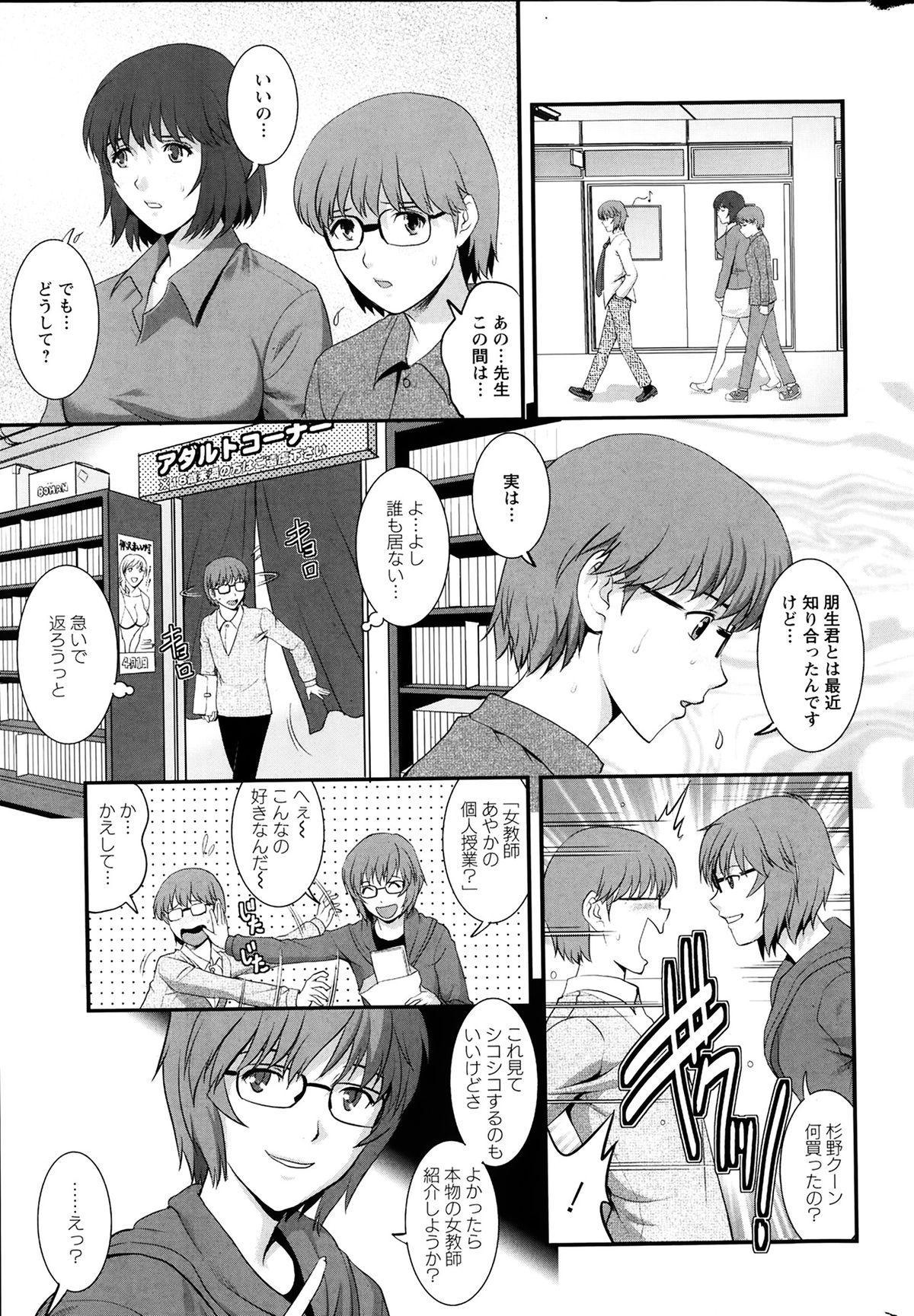 [Saigado] Hitozuma Jokyoushi Main-san Ch.01-10 104