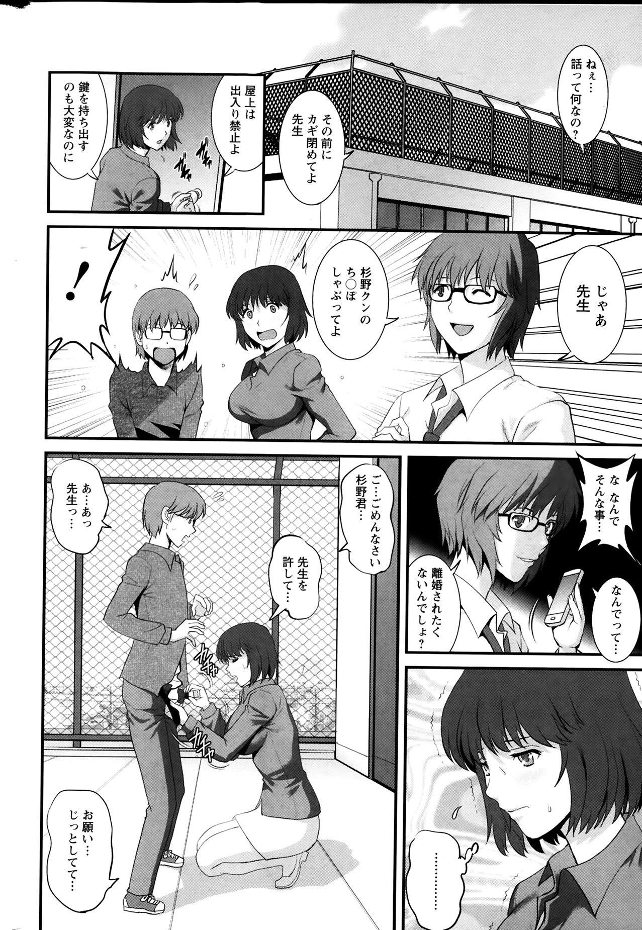 [Saigado] Hitozuma Jokyoushi Main-san Ch.01-10 105