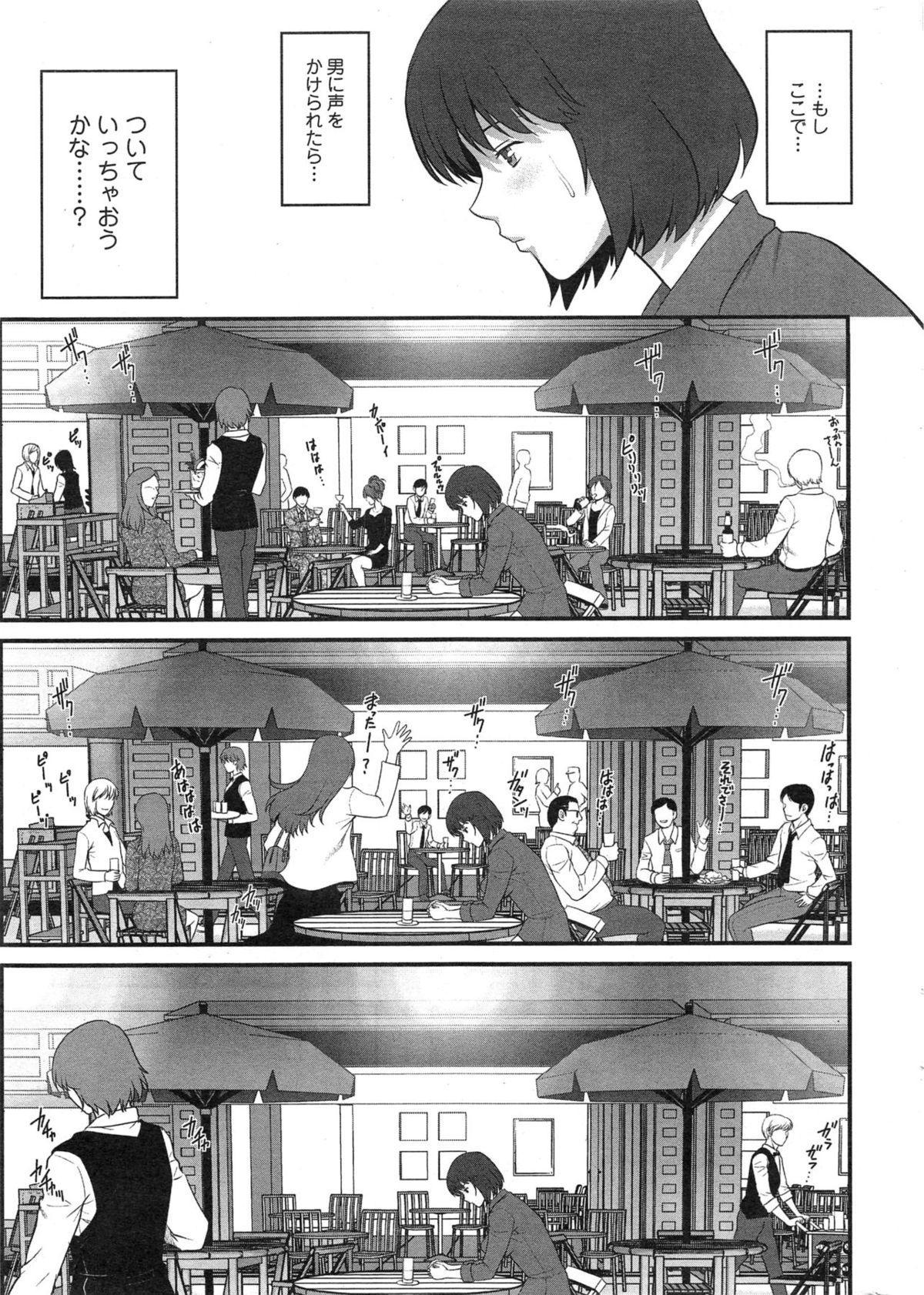 [Saigado] Hitozuma Jokyoushi Main-san Ch.01-10 10