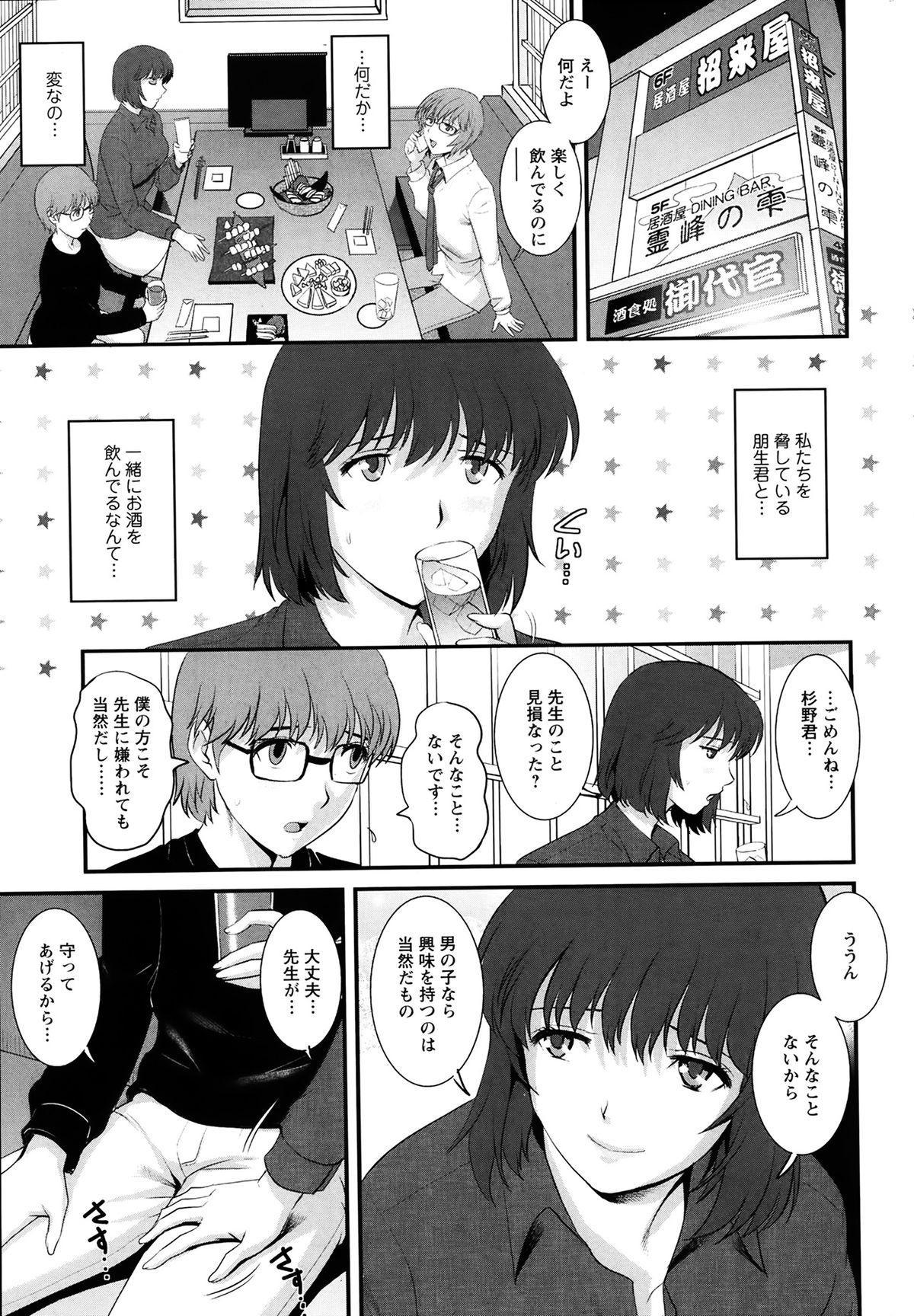 [Saigado] Hitozuma Jokyoushi Main-san Ch.01-10 112