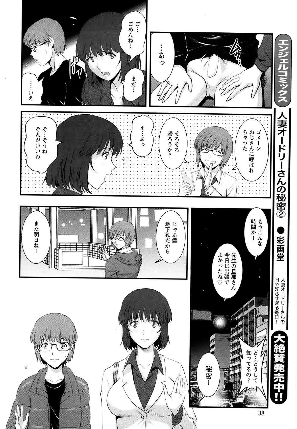 [Saigado] Hitozuma Jokyoushi Main-san Ch.01-10 113