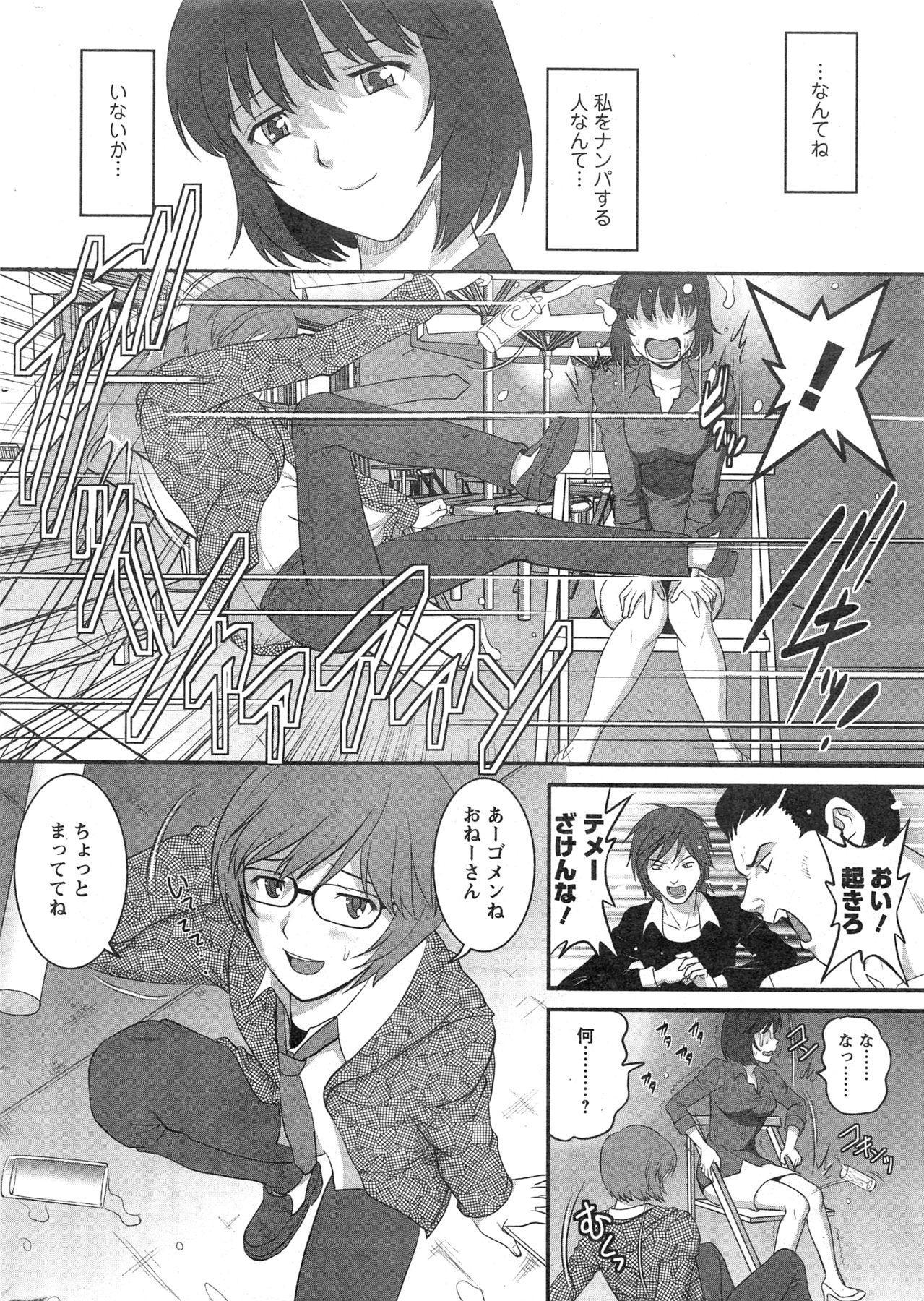 [Saigado] Hitozuma Jokyoushi Main-san Ch.01-10 11