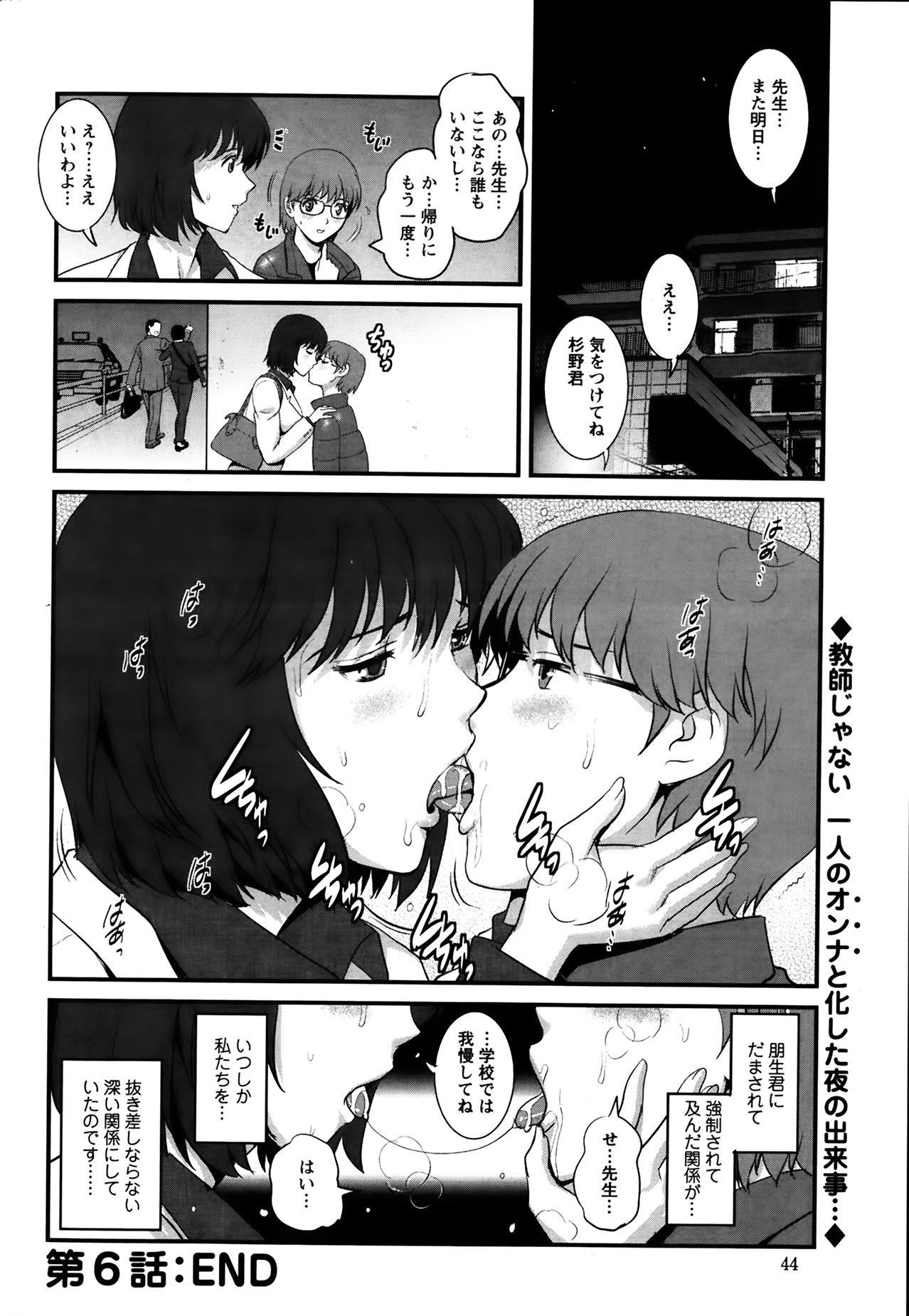 [Saigado] Hitozuma Jokyoushi Main-san Ch.01-10 119