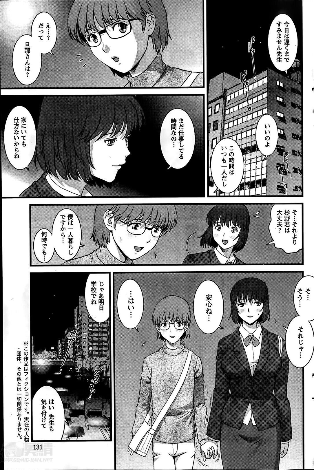 [Saigado] Hitozuma Jokyoushi Main-san Ch.01-10 124