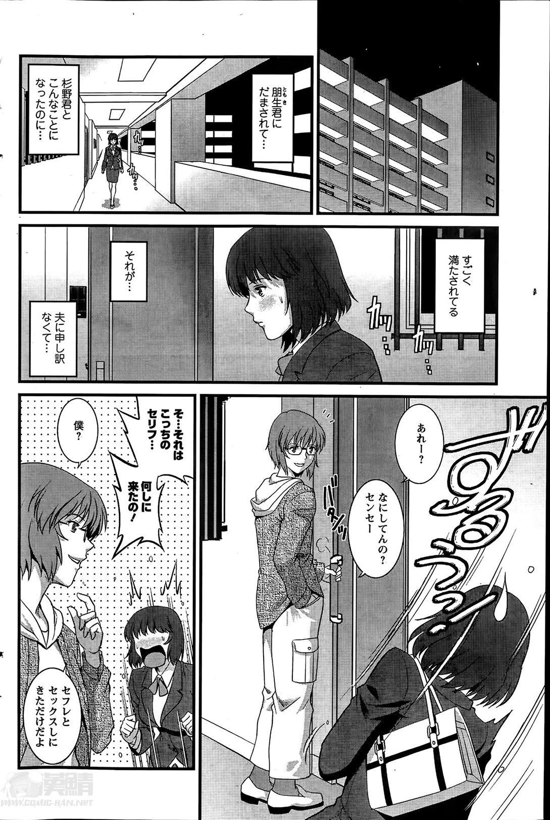 [Saigado] Hitozuma Jokyoushi Main-san Ch.01-10 125