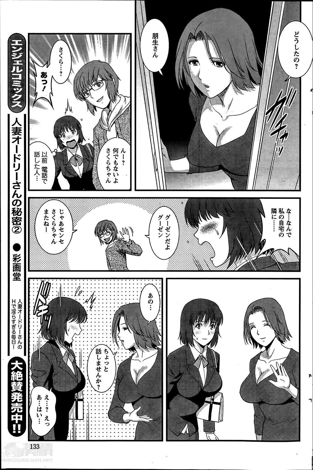 [Saigado] Hitozuma Jokyoushi Main-san Ch.01-10 126
