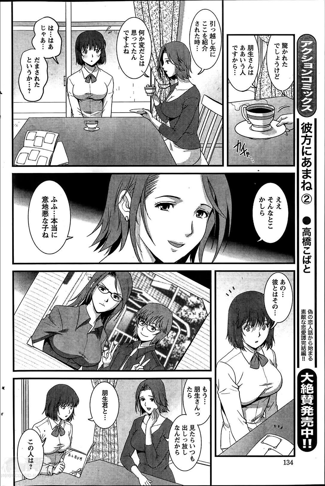[Saigado] Hitozuma Jokyoushi Main-san Ch.01-10 127