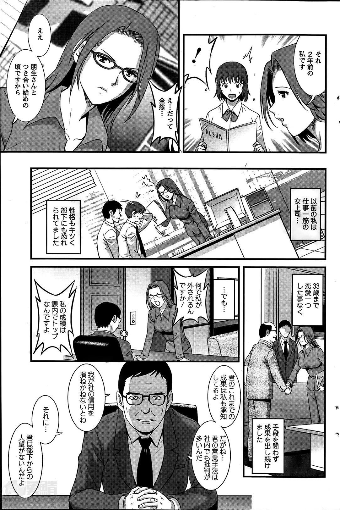[Saigado] Hitozuma Jokyoushi Main-san Ch.01-10 128