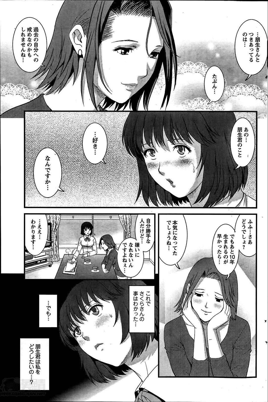 [Saigado] Hitozuma Jokyoushi Main-san Ch.01-10 130