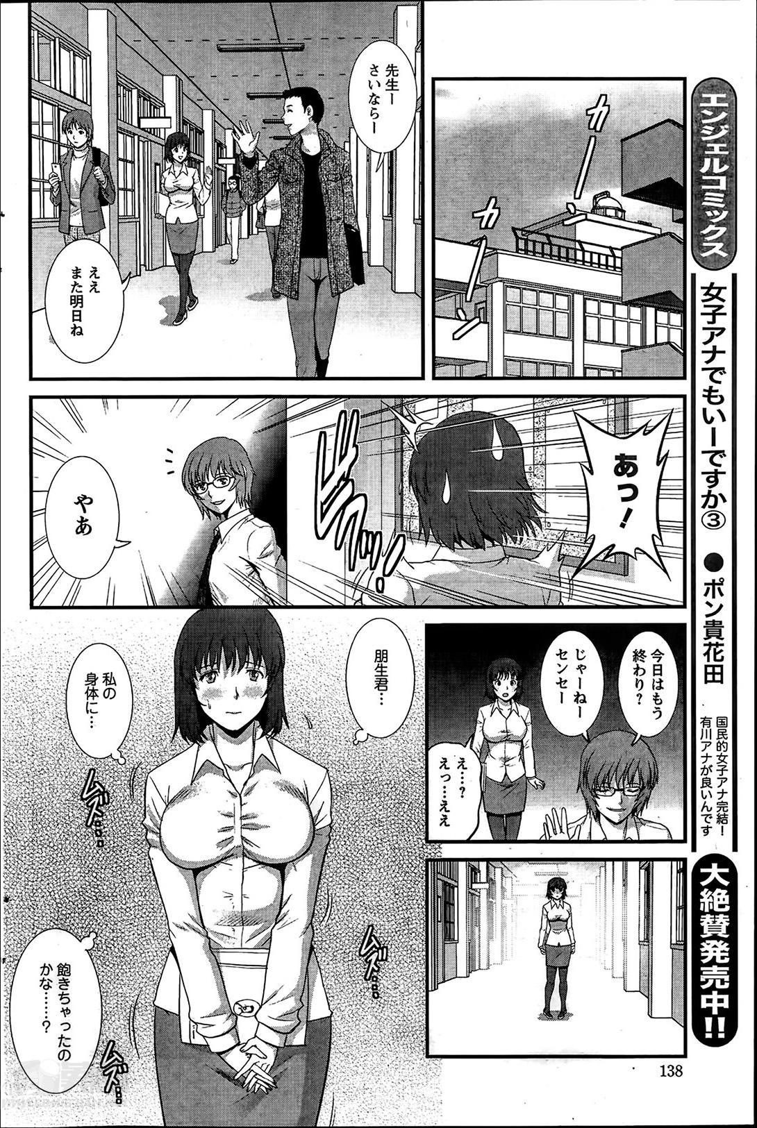 [Saigado] Hitozuma Jokyoushi Main-san Ch.01-10 131