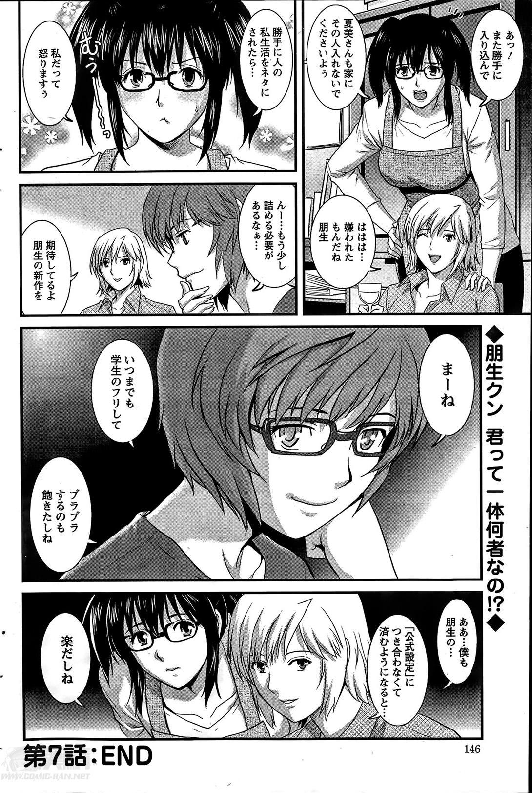 [Saigado] Hitozuma Jokyoushi Main-san Ch.01-10 139