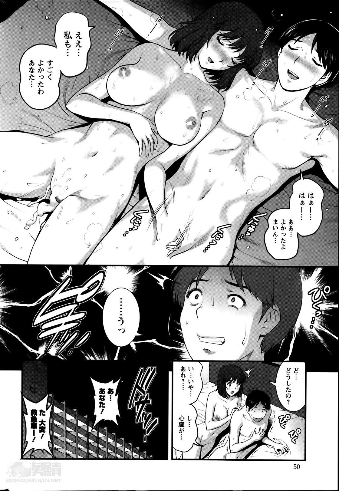 [Saigado] Hitozuma Jokyoushi Main-san Ch.01-10 143