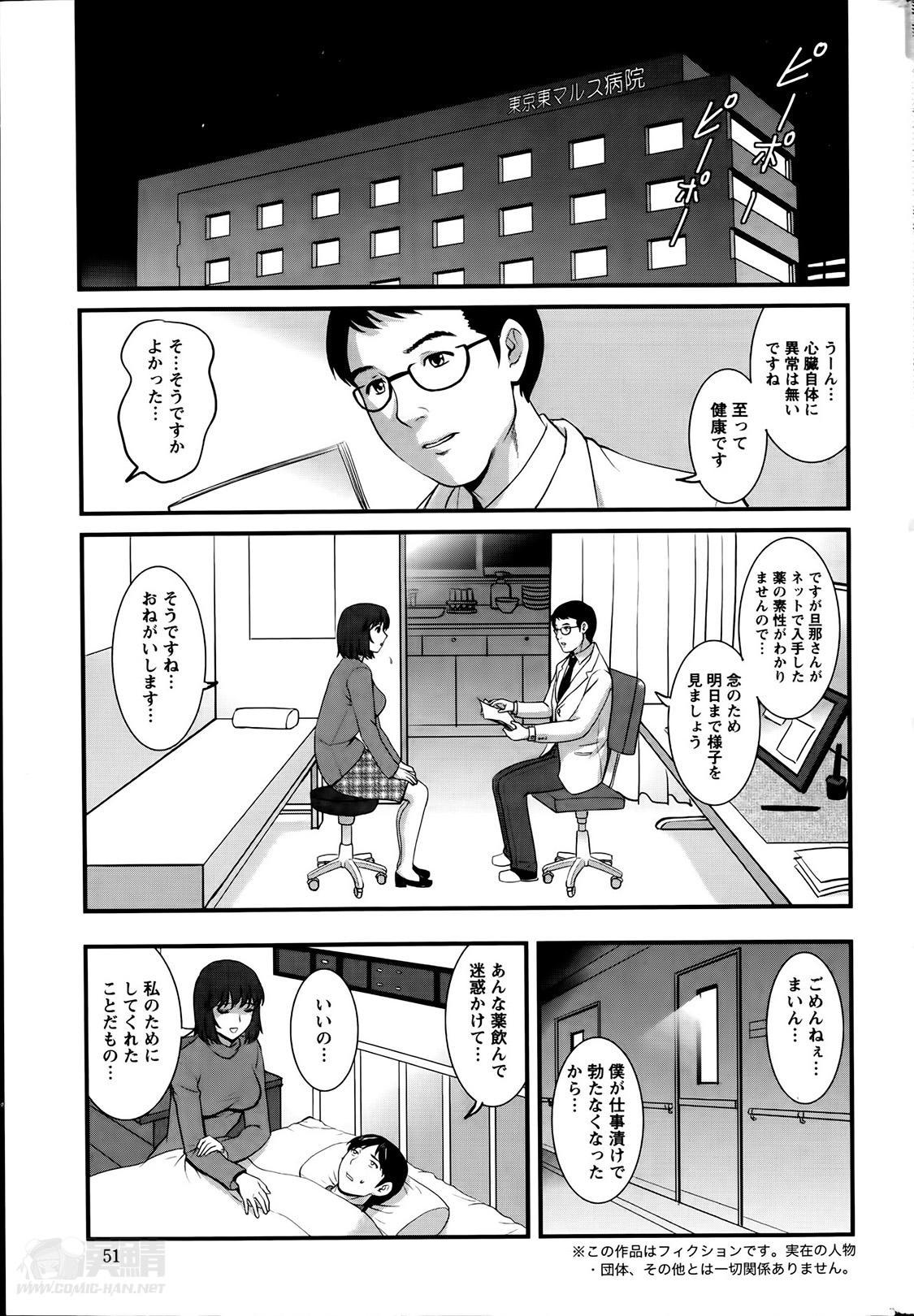 [Saigado] Hitozuma Jokyoushi Main-san Ch.01-10 144