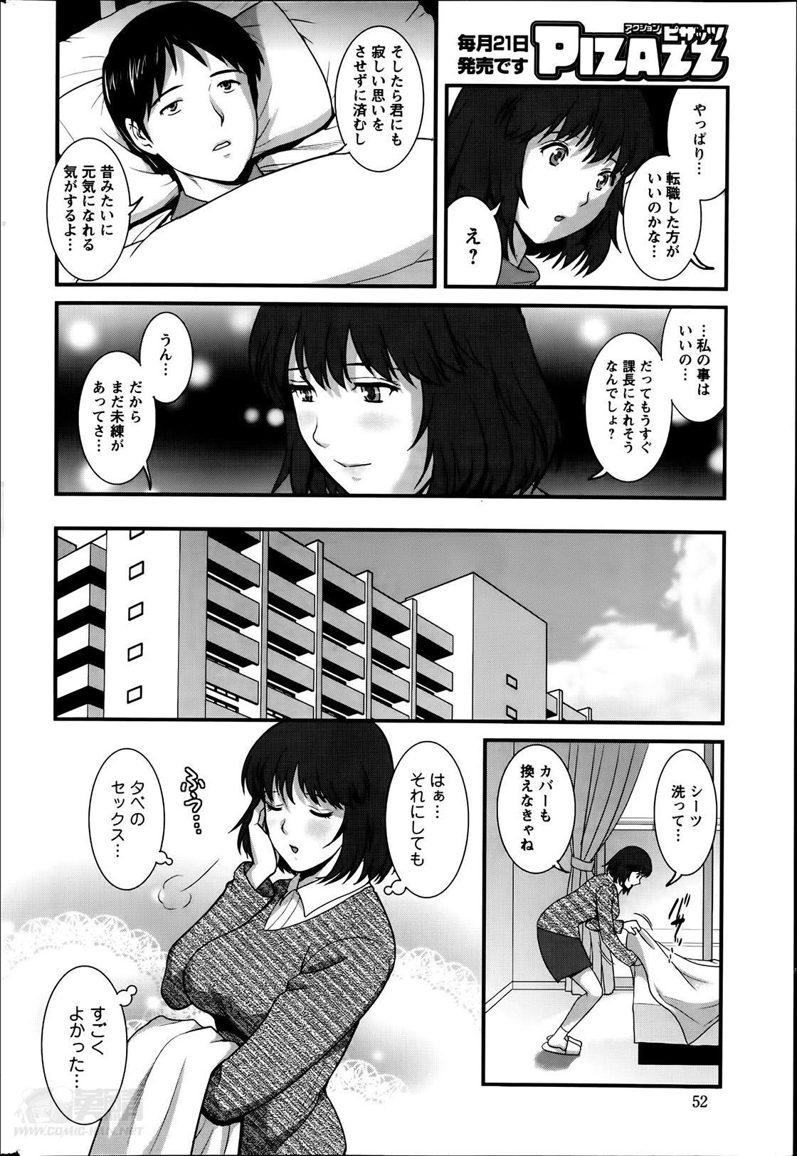 [Saigado] Hitozuma Jokyoushi Main-san Ch.01-10 145