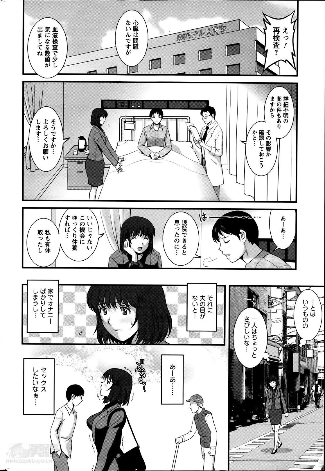 [Saigado] Hitozuma Jokyoushi Main-san Ch.01-10 147