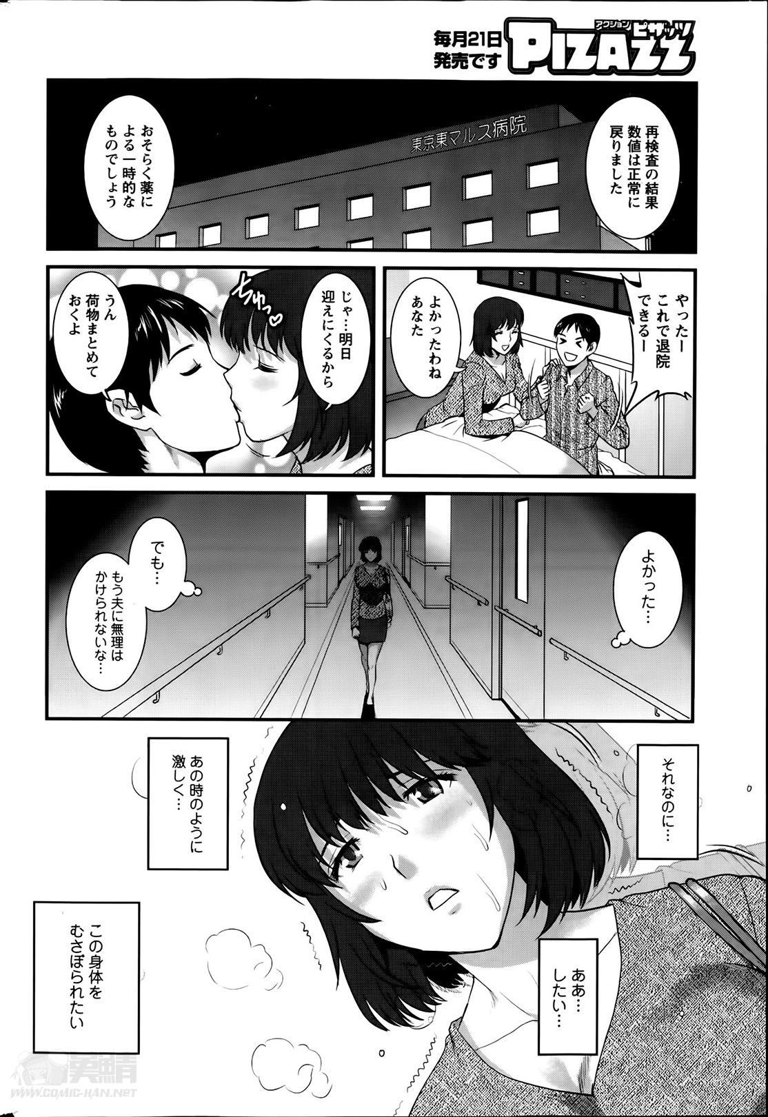 [Saigado] Hitozuma Jokyoushi Main-san Ch.01-10 151