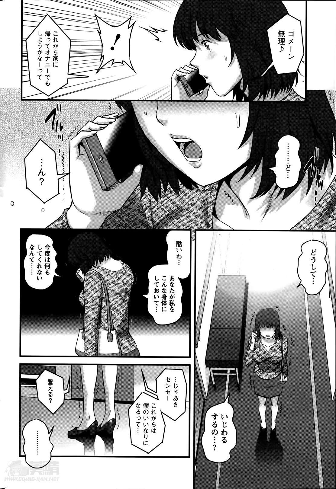 [Saigado] Hitozuma Jokyoushi Main-san Ch.01-10 153
