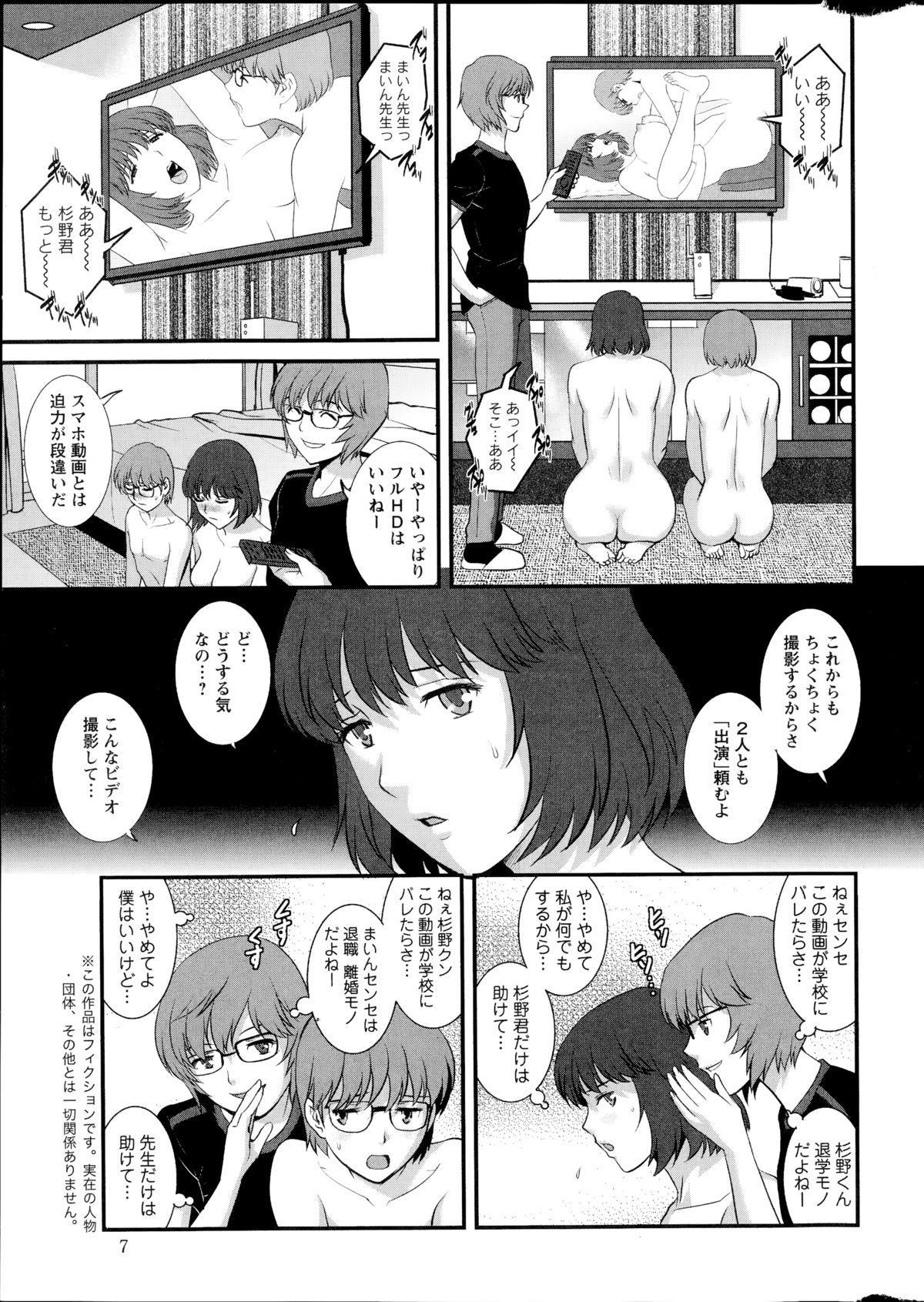 [Saigado] Hitozuma Jokyoushi Main-san Ch.01-10 164