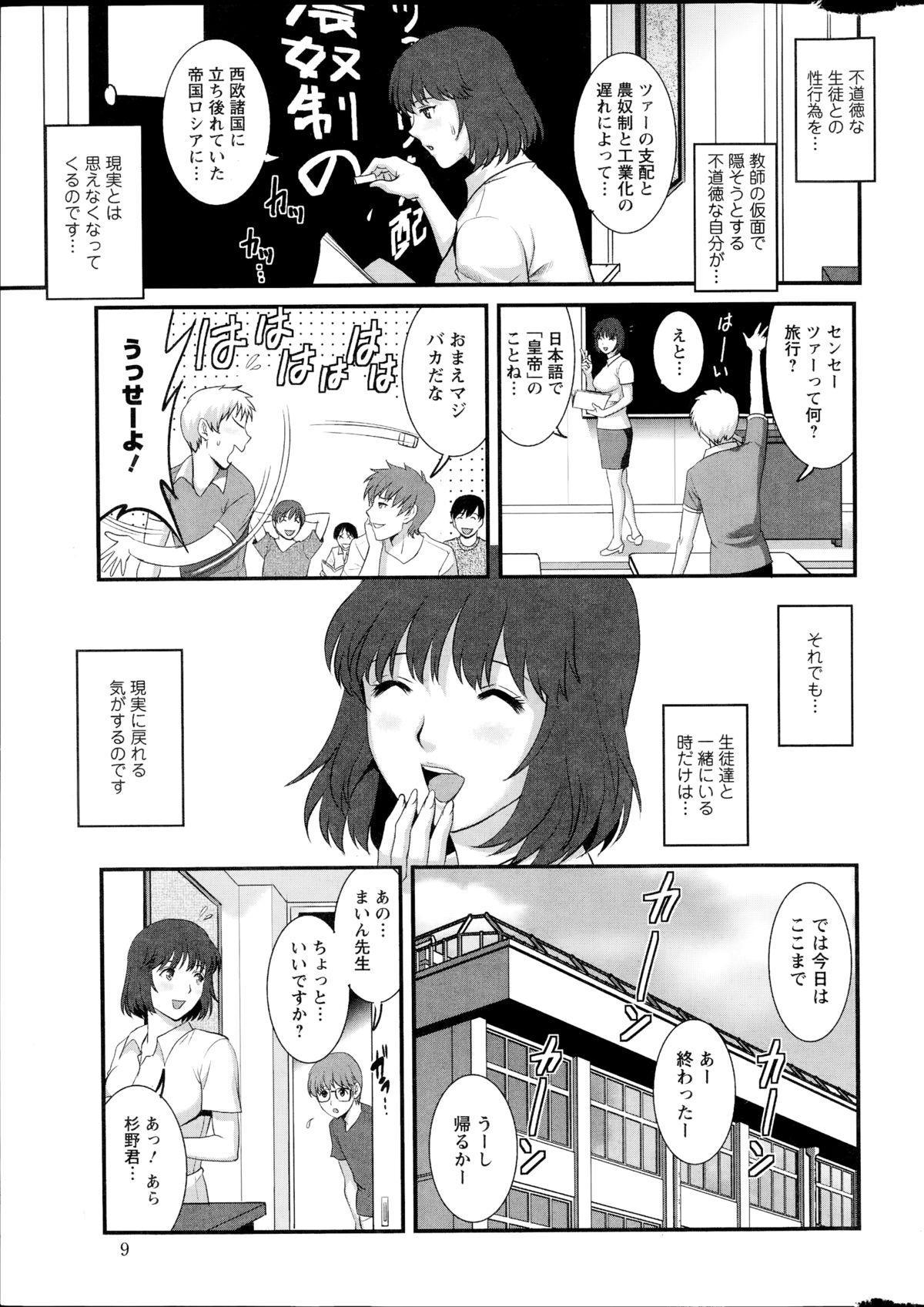 [Saigado] Hitozuma Jokyoushi Main-san Ch.01-10 166