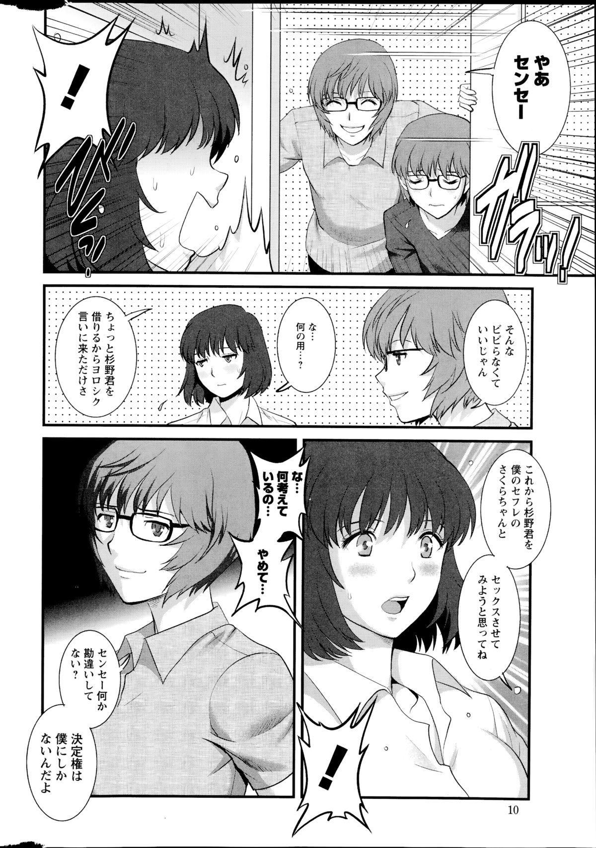 [Saigado] Hitozuma Jokyoushi Main-san Ch.01-10 167