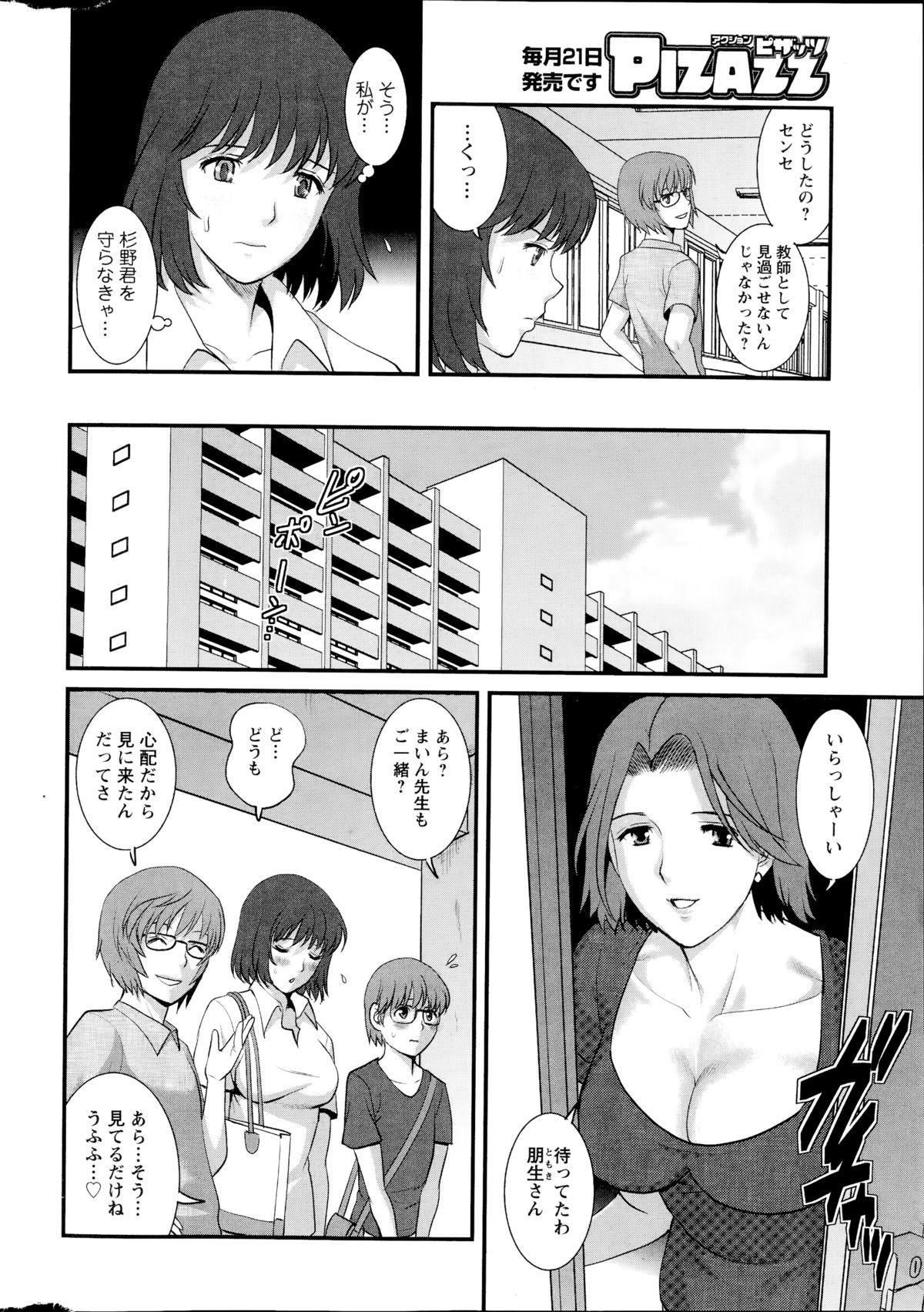 [Saigado] Hitozuma Jokyoushi Main-san Ch.01-10 169