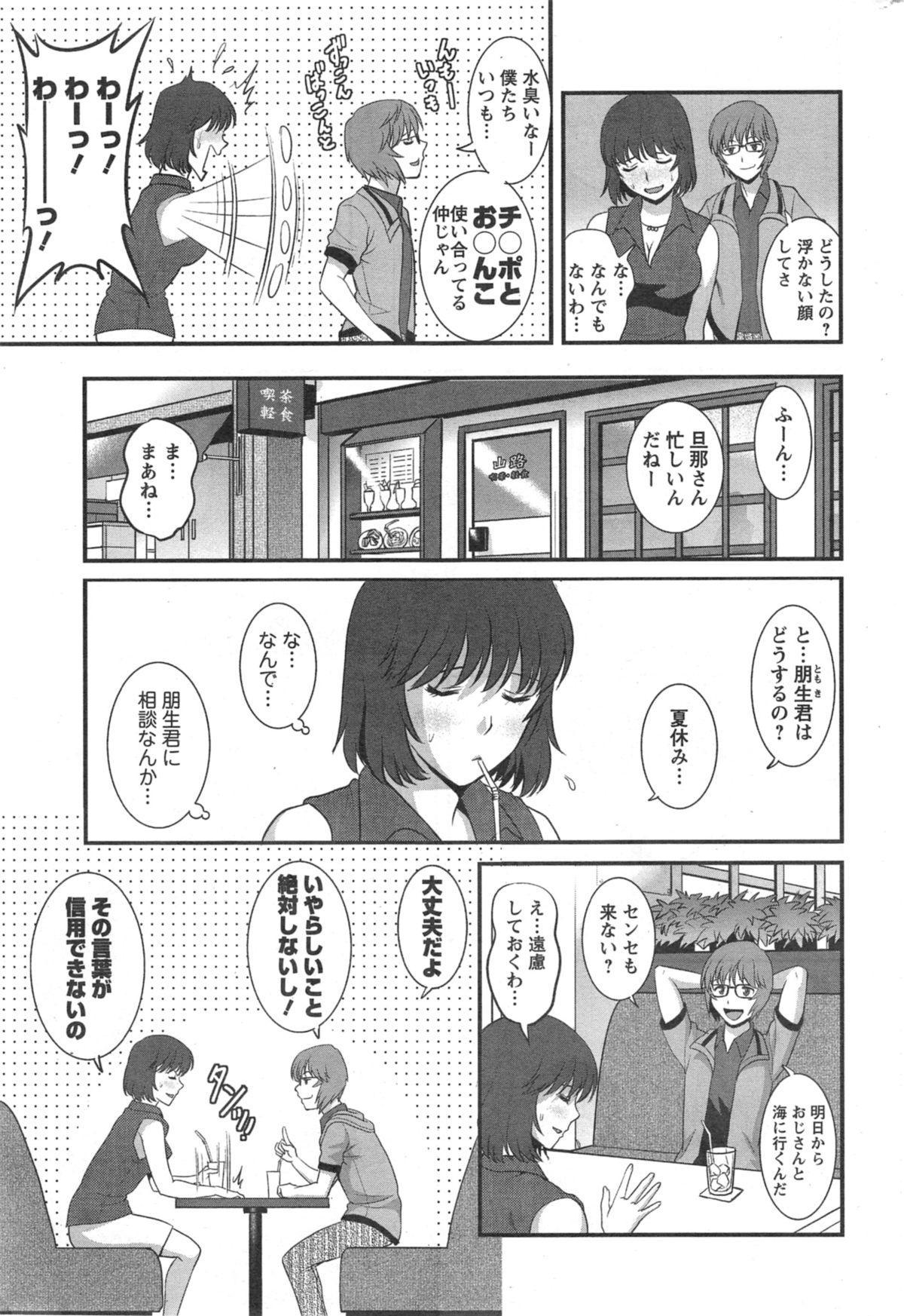 [Saigado] Hitozuma Jokyoushi Main-san Ch.01-10 182