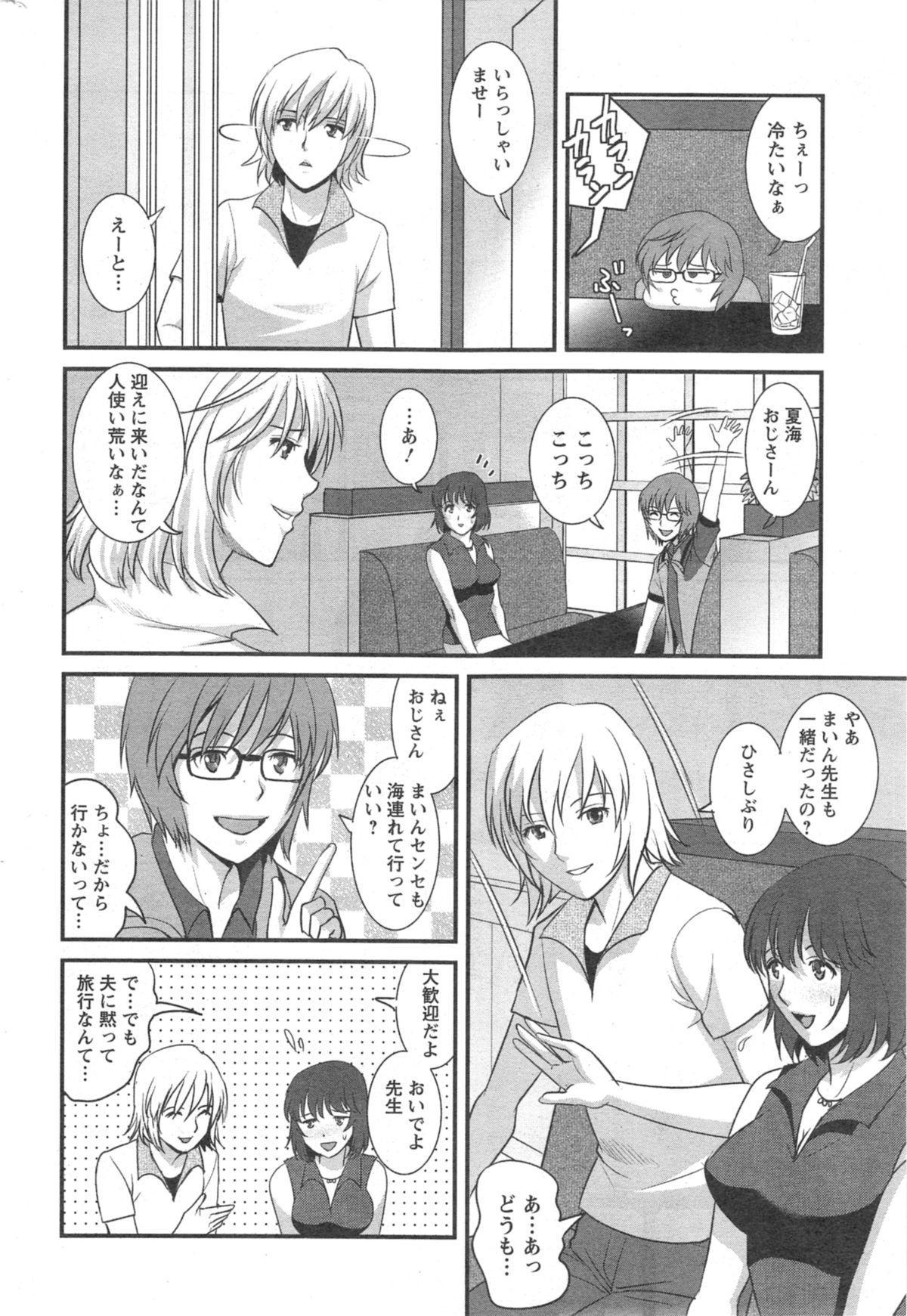 [Saigado] Hitozuma Jokyoushi Main-san Ch.01-10 183