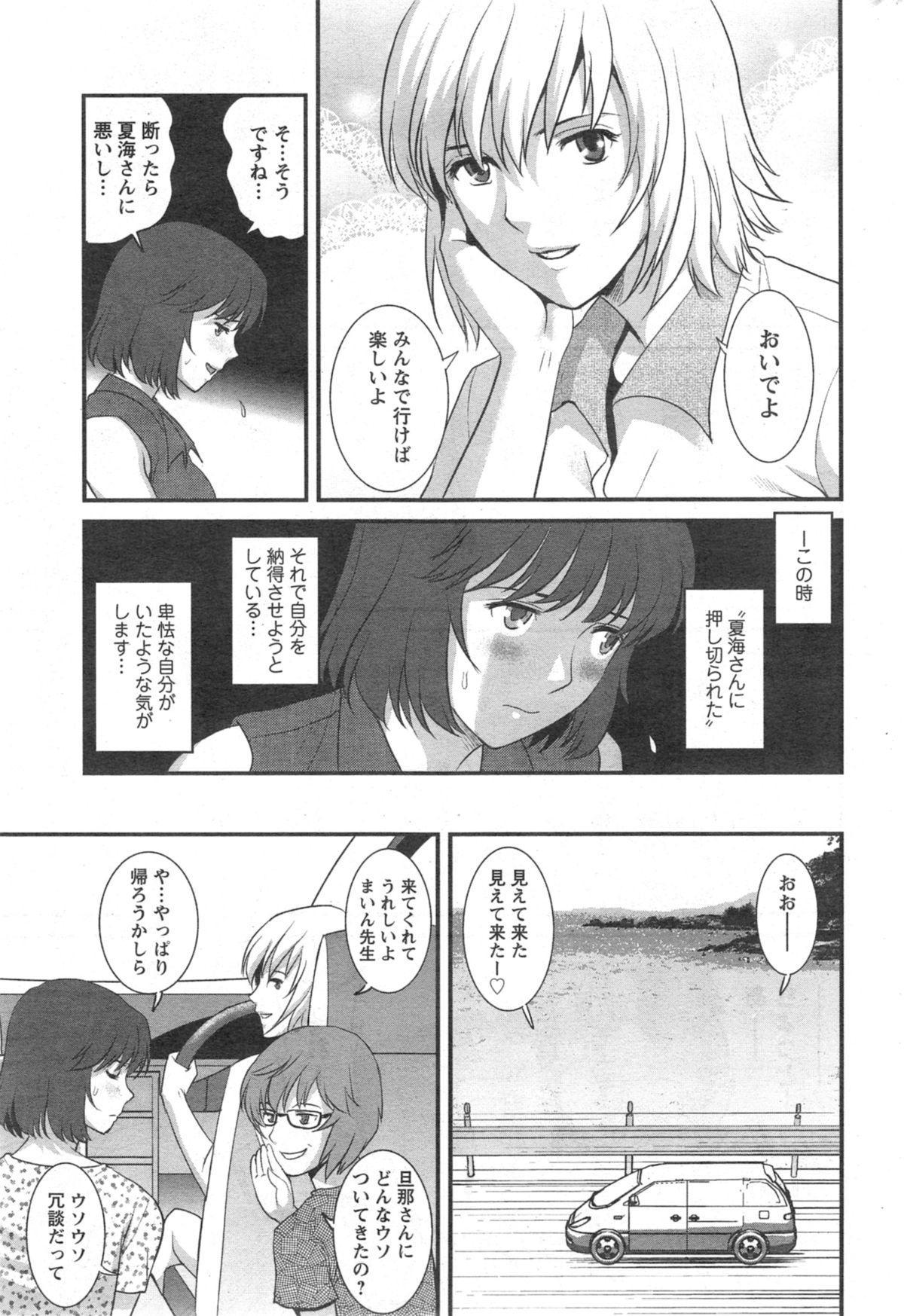 [Saigado] Hitozuma Jokyoushi Main-san Ch.01-10 184