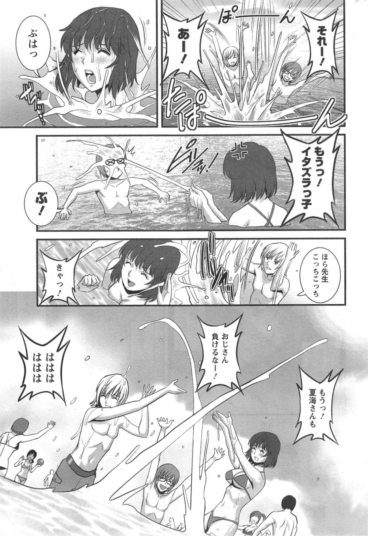 [Saigado] Hitozuma Jokyoushi Main-san Ch.01-10 186