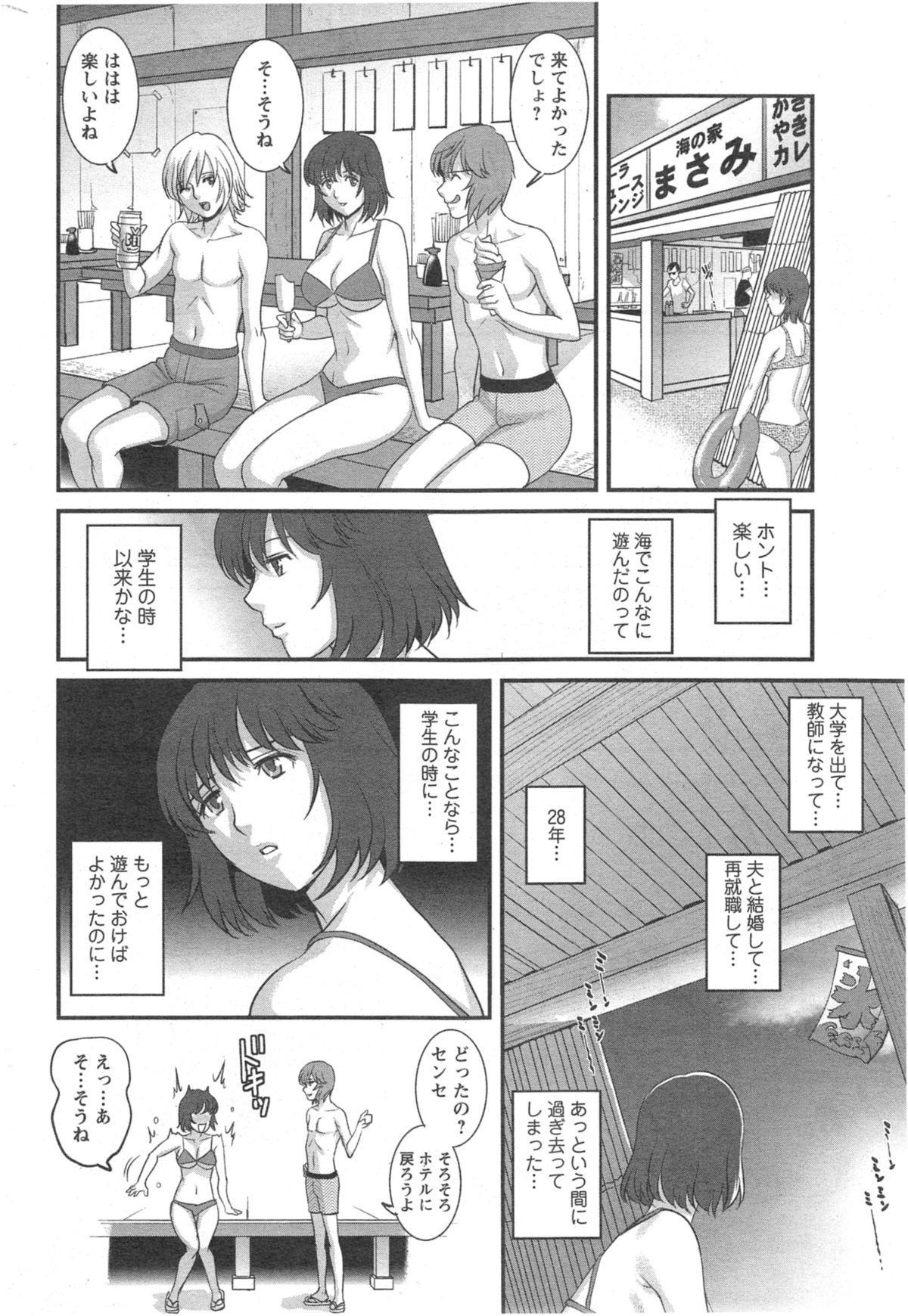 [Saigado] Hitozuma Jokyoushi Main-san Ch.01-10 187