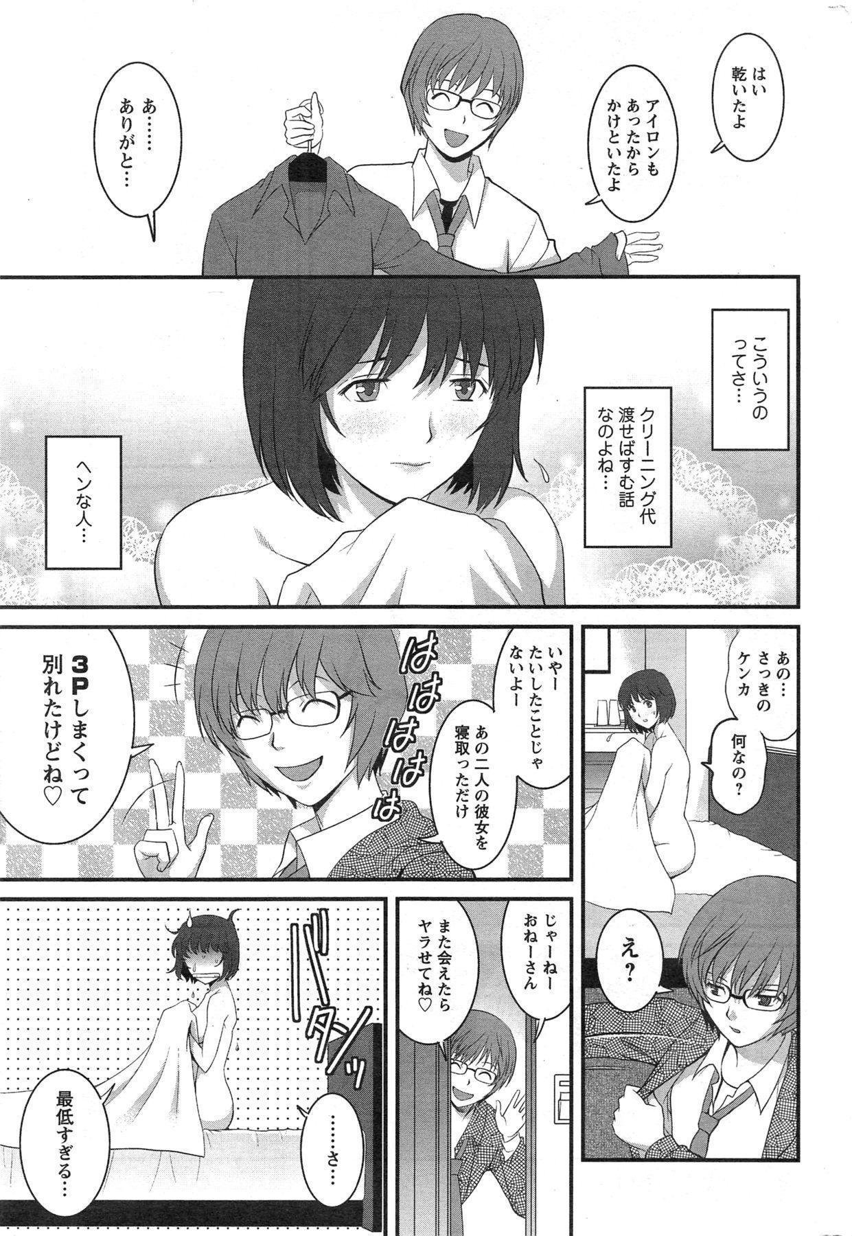 [Saigado] Hitozuma Jokyoushi Main-san Ch.01-10 18