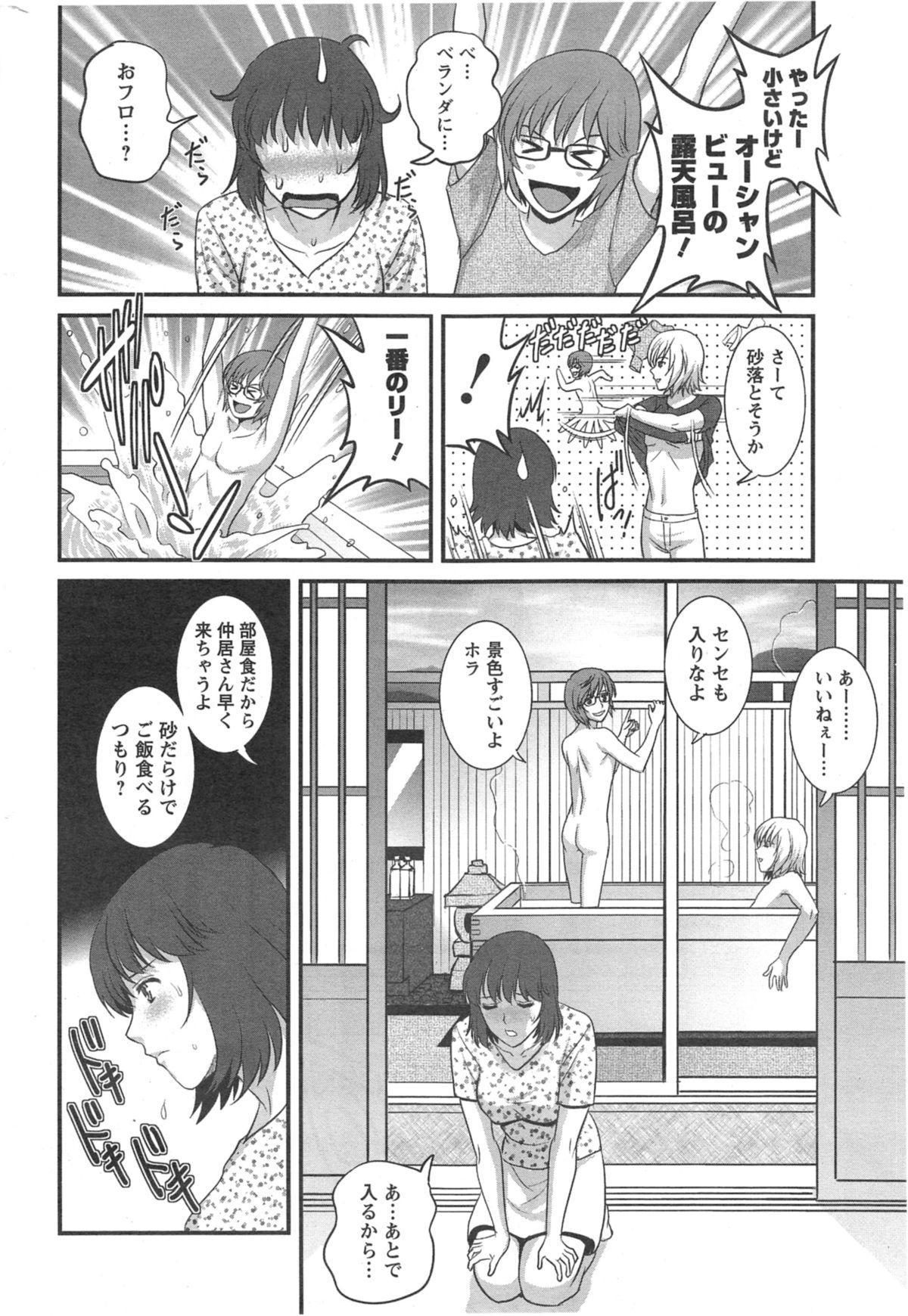 [Saigado] Hitozuma Jokyoushi Main-san Ch.01-10 189
