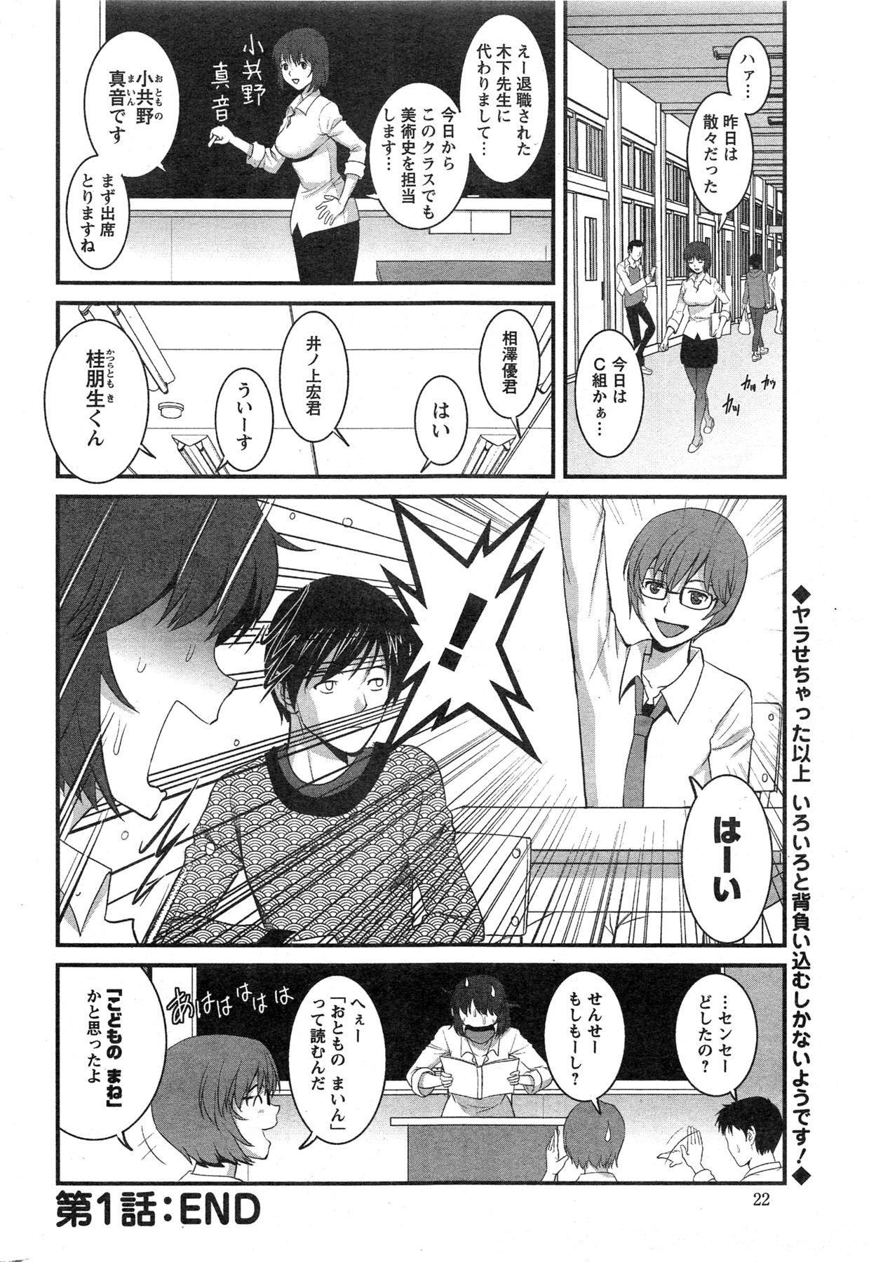 [Saigado] Hitozuma Jokyoushi Main-san Ch.01-10 19