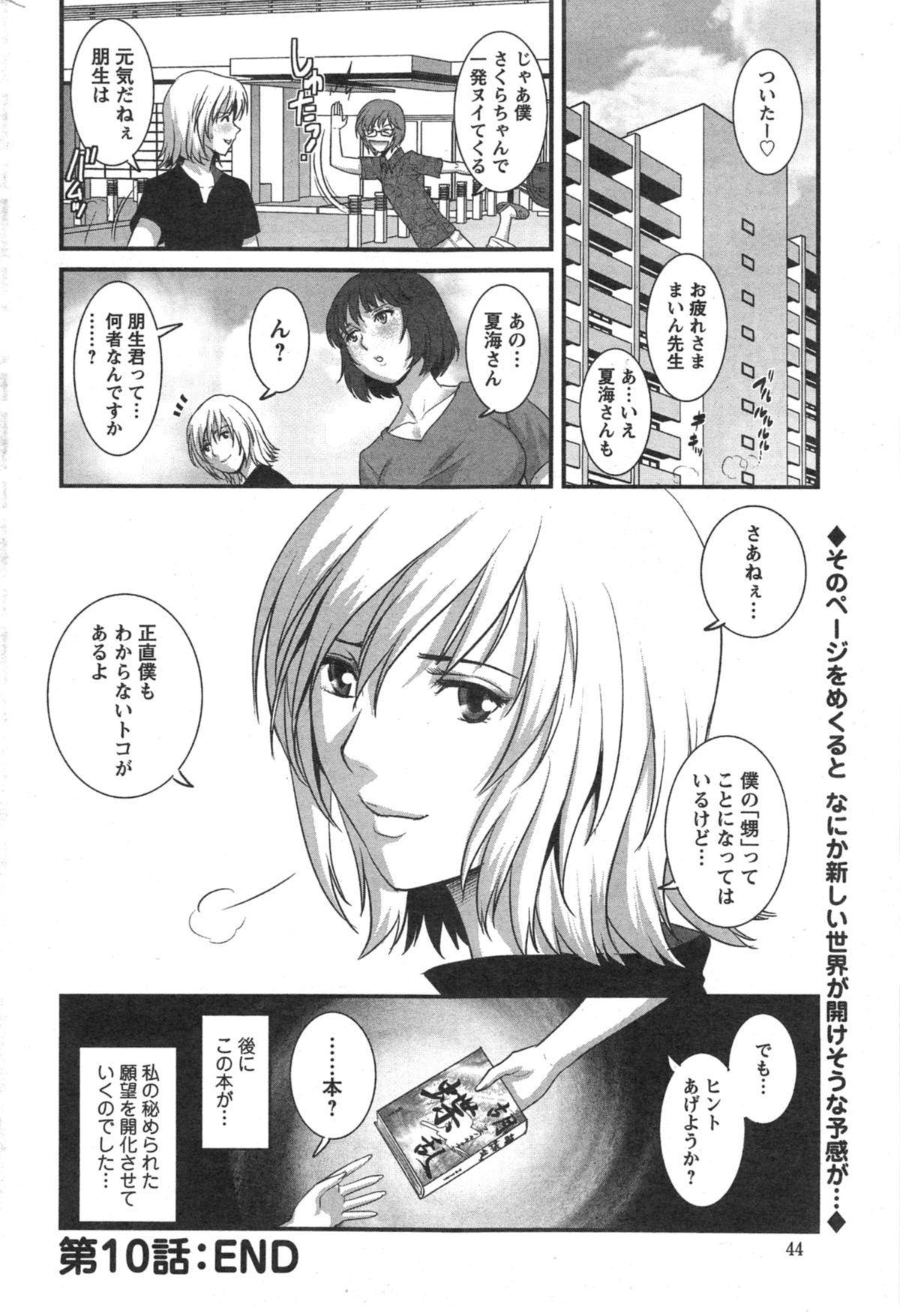 [Saigado] Hitozuma Jokyoushi Main-san Ch.01-10 199