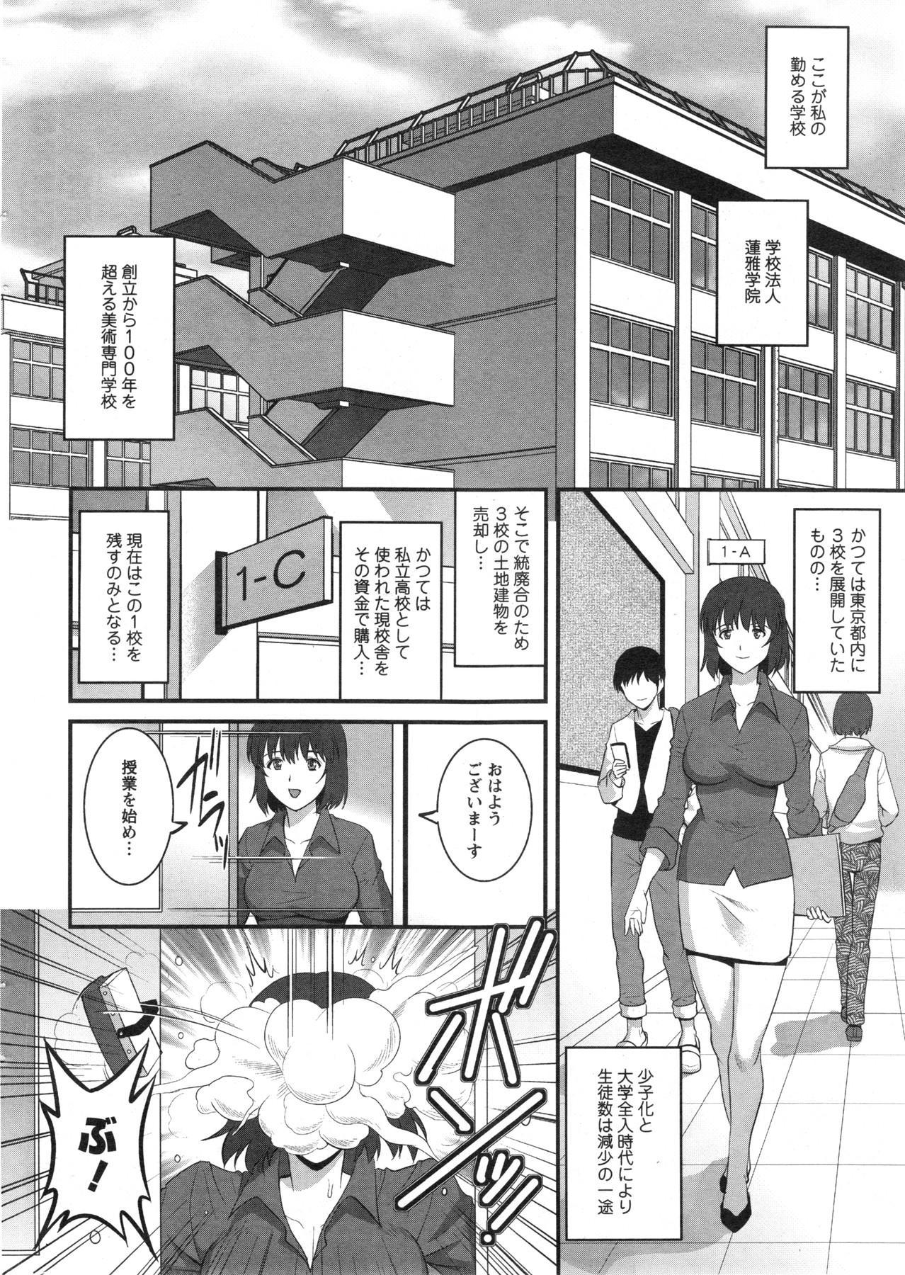 [Saigado] Hitozuma Jokyoushi Main-san Ch.01-10 21