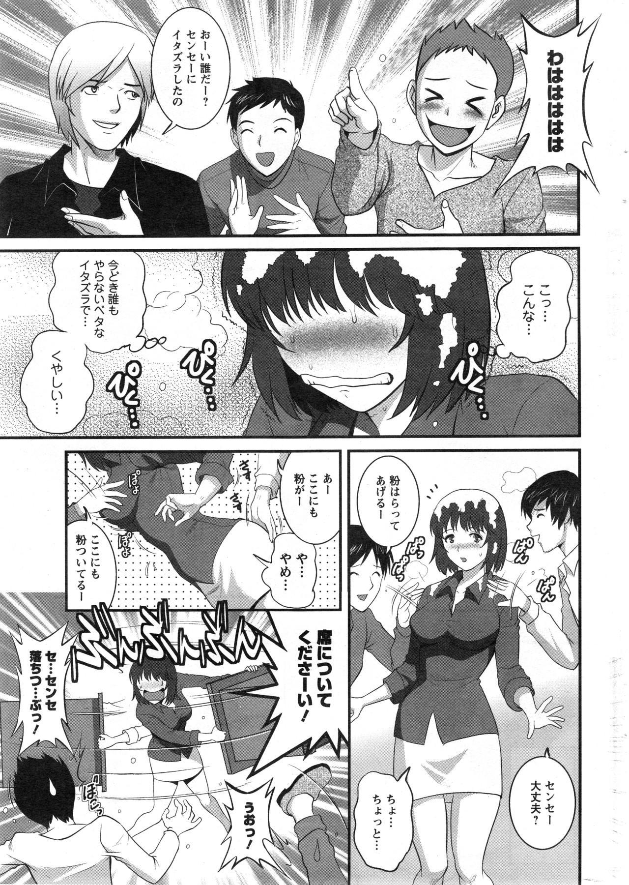 [Saigado] Hitozuma Jokyoushi Main-san Ch.01-10 22