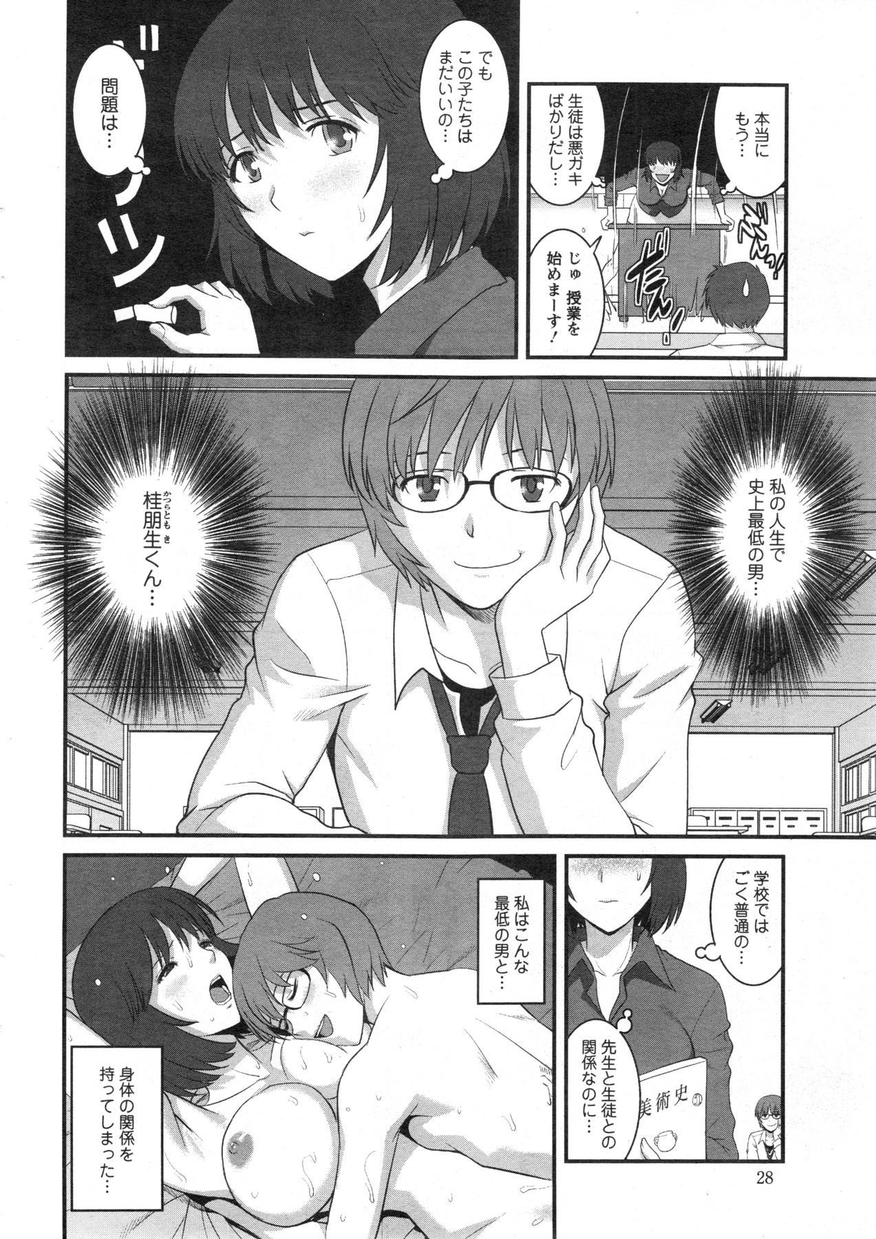 [Saigado] Hitozuma Jokyoushi Main-san Ch.01-10 23