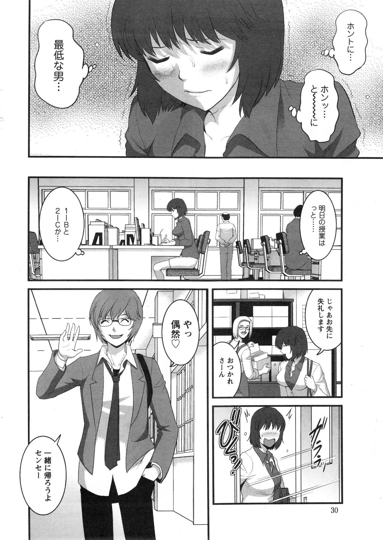 [Saigado] Hitozuma Jokyoushi Main-san Ch.01-10 25