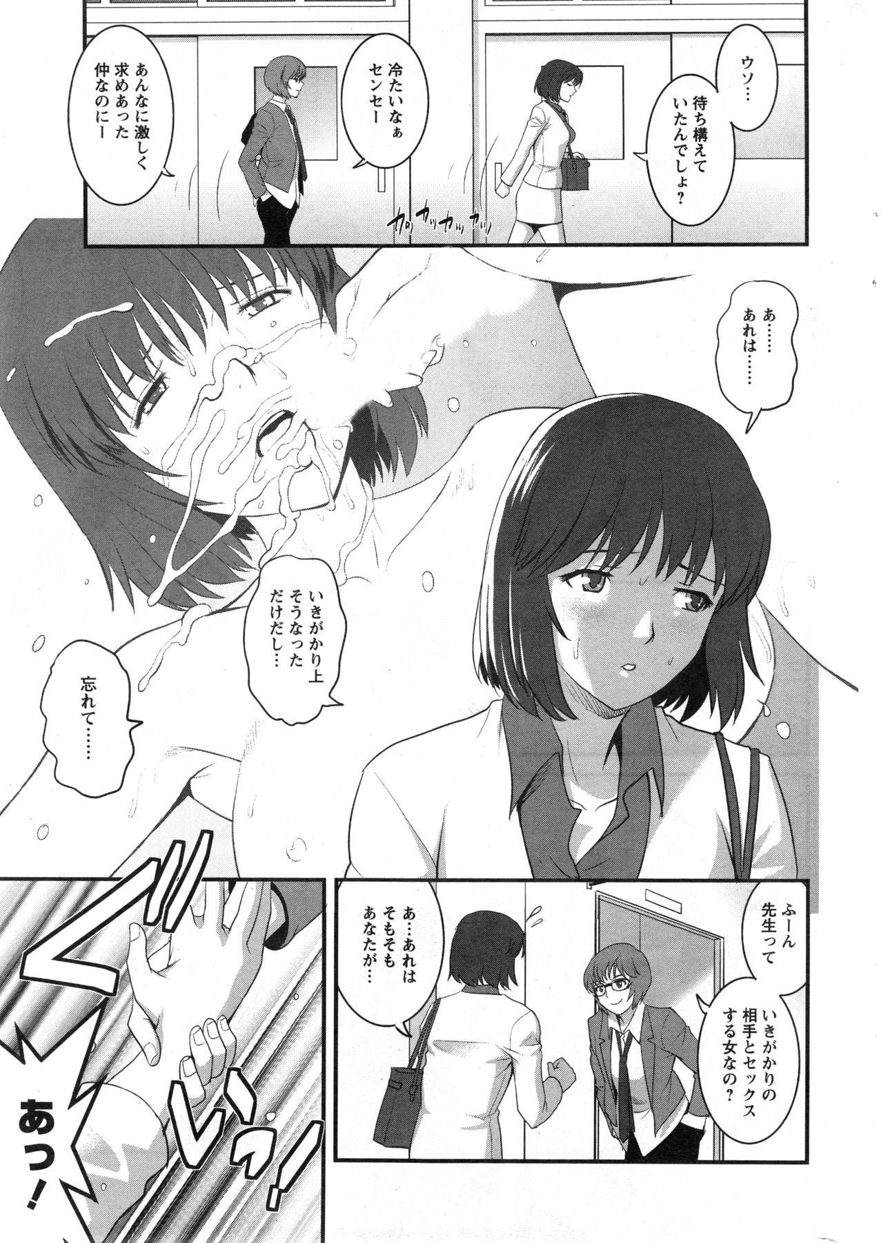 [Saigado] Hitozuma Jokyoushi Main-san Ch.01-10 26