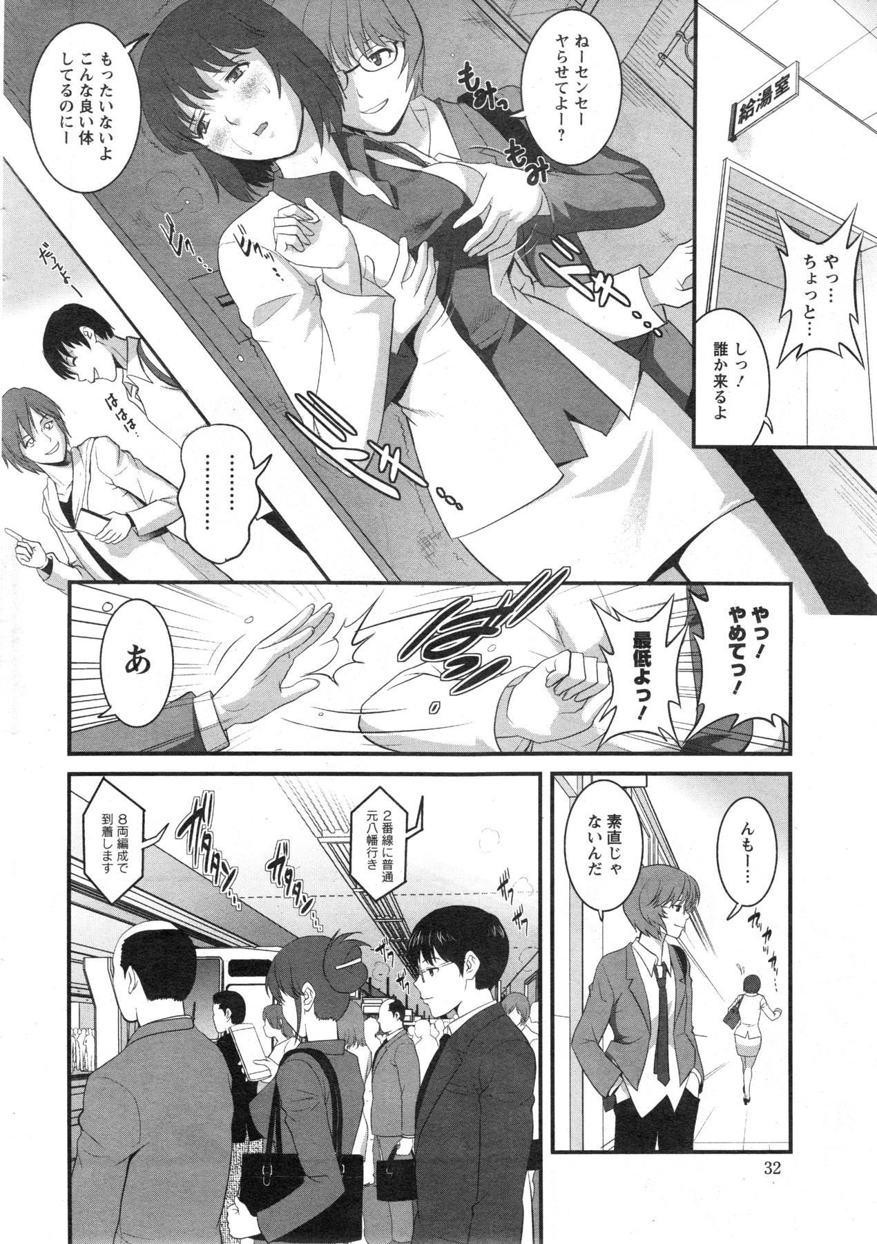 [Saigado] Hitozuma Jokyoushi Main-san Ch.01-10 27