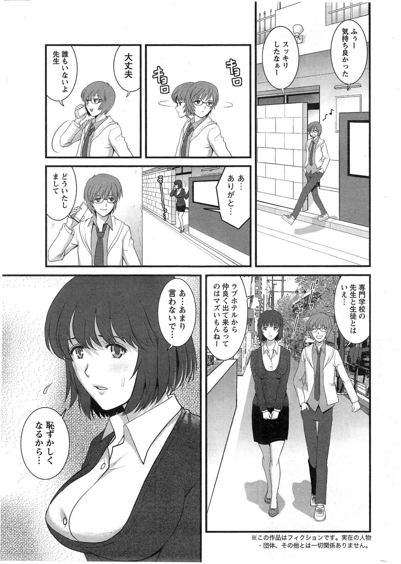 [Saigado] Hitozuma Jokyoushi Main-san Ch.01-10 44