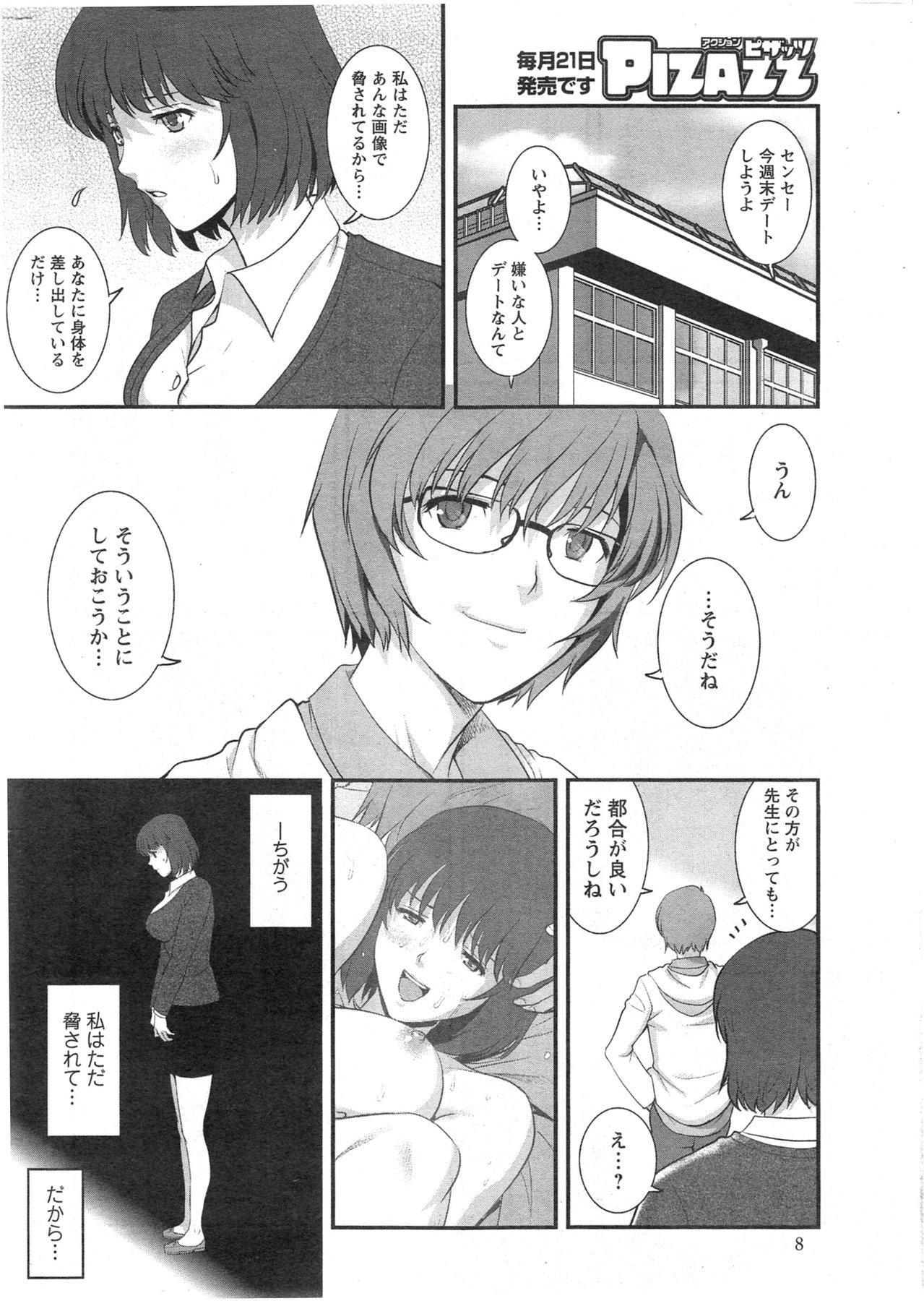 [Saigado] Hitozuma Jokyoushi Main-san Ch.01-10 45